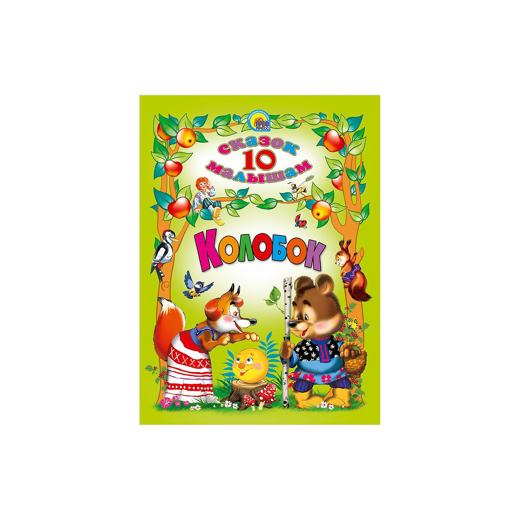 Сборник 10 сказок КолобокРусские сказки<br>Любимые сказки собраны в серии книг 10 сказок. Замечательные иллюстрации не оставят равнодушными не только детей, но и их родителей.  <br><br>В книгу включены следующие сказки: Колобок, Лисичка-сестричка и волк, Маша и медведь, Гуси-лебеди, Петушок и курочка, Зимовье зверей, Коза-дереза, Снегурушка и лиса, Мальчик-с-пальчик, У страха глаза велики.   <br><br>Материал: бумага офсетная.<br>Книга содержит 128 стр. <br><br>Ваш малыш не только с удовольствием познакомится с содержанием известных сказок, но и получит первые уроки доброты, юмора и смекалки. <br><br>Формат: 220 х 13 х 162 мм<br><br>Ширина мм: 220<br>Глубина мм: 13<br>Высота мм: 162<br>Вес г: 282<br>Возраст от месяцев: 12<br>Возраст до месяцев: 60<br>Пол: Унисекс<br>Возраст: Детский<br>SKU: 2408525