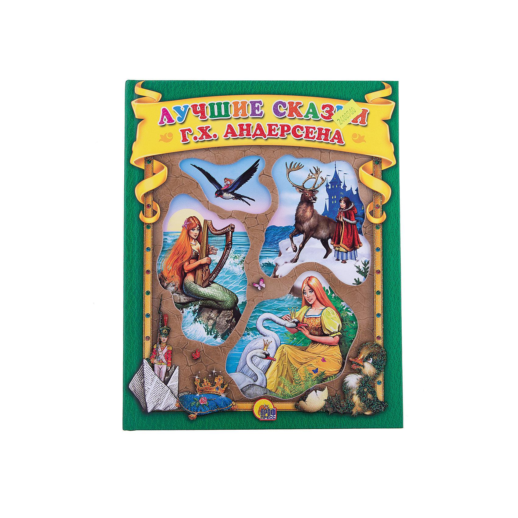 Проф-Пресс Лучшие сказки для маленьких, Г. Х. Андерсен андерсен х самые любимые сказки