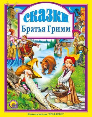 Проф-Пресс Сказки, Братья Гримм