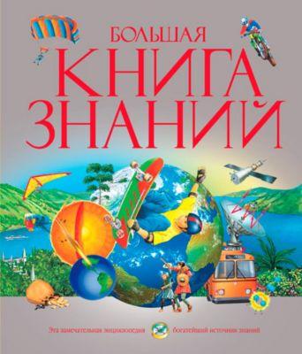 Махаон Энциклопедия Большая книга знаний