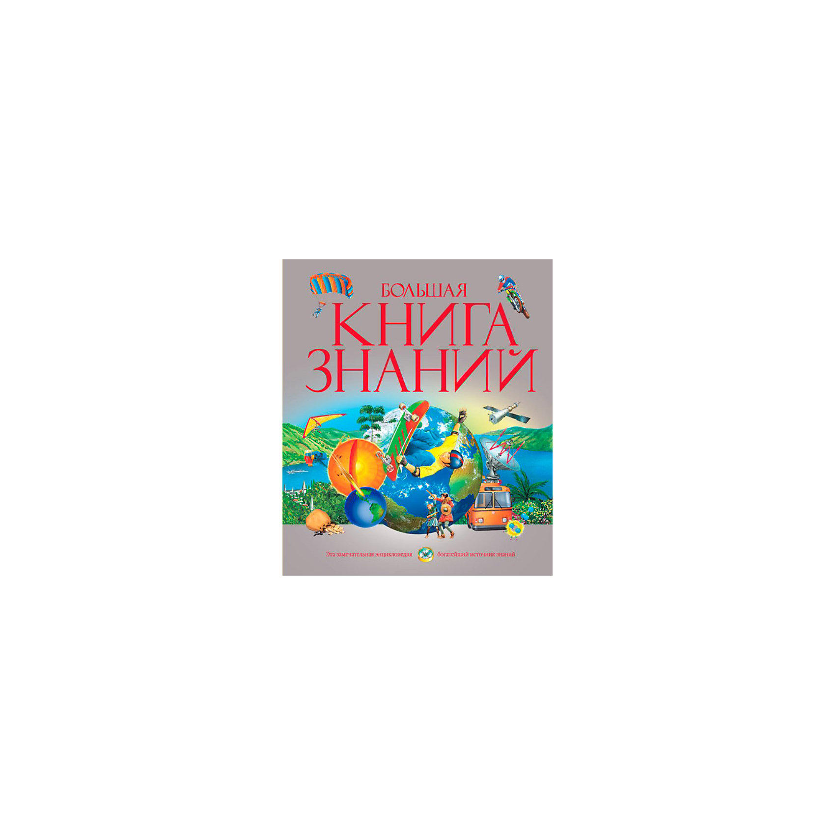 Энциклопедия Большая книга знанийВ этой прекрасно иллюстрированной энциклопедии собраны новейшие сведения по самым разным отраслям знаний, как включенным в школьную программу, так и выходящим за ее рамки, и самая свежая информация о нашем быстро меняющемся мире. Юные читатели совершат удивительные путешествия на суше и на море, в атмосфере и в космосе, в настоящем, прошлом и будущем, узнают много интересных фактов и смогут проверить свои знания. Это и справочное пособие для школьников, и популярная книга для чтения, которую отличают простота и ясность изложения, научная достоверность всех представленных сведений. В книге содержатся великолепные рисунки и фотографии, хронологические таблицы и карты. Эта энциклопедия незаменима для всех, кто хочет расширить свой кругозор и интересуется историей, техникой, географией, биологией, астрономией.<br><br>Для детей среднего школьного возраста.<br><br>Перевод с английского М. Беньковской, Т. Бородиной, В. Кузовкина, М. Диденко, А. Кириллова, Л. Клюкина, В. Мухановой, А. Филонова, Н. Эдельмана.<br>Редакторы русского издания: В. Бологова, О. Красновская, М. Семенова, И. Цыганов.<br>Страниц: 480<br>Формат: 235х280 мм<br>Переплет: Переплет<br><br>Ширина мм: 280<br>Глубина мм: 235<br>Высота мм: 30<br>Вес г: 1465<br>Возраст от месяцев: 84<br>Возраст до месяцев: 144<br>Пол: Унисекс<br>Возраст: Детский<br>SKU: 2411714
