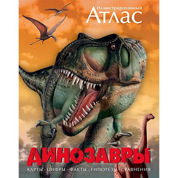 Иллюстрированный атлас ДинозаврыДетские энциклопедии<br>В этой книге вы найдете самые новые и неожиданные сведения о динозаврах, узнаете о последних находках и открытиях палеонтологов, изучающих жизнь и повадки этих древних рептилий. Атлас станет незаменимым справочным пособием и настольной книгой для всех, кто интересуется историей нашей планеты и жизни на ней.<br>Страниц: 192<br>Формат: 270х345 мм<br>Переплет: Переплет<br><br>Ширина мм: 343<br>Глубина мм: 270<br>Высота мм: 19<br>Вес г: 1498<br>Возраст от месяцев: 60<br>Возраст до месяцев: 96<br>Пол: Унисекс<br>Возраст: Детский<br>SKU: 2411722