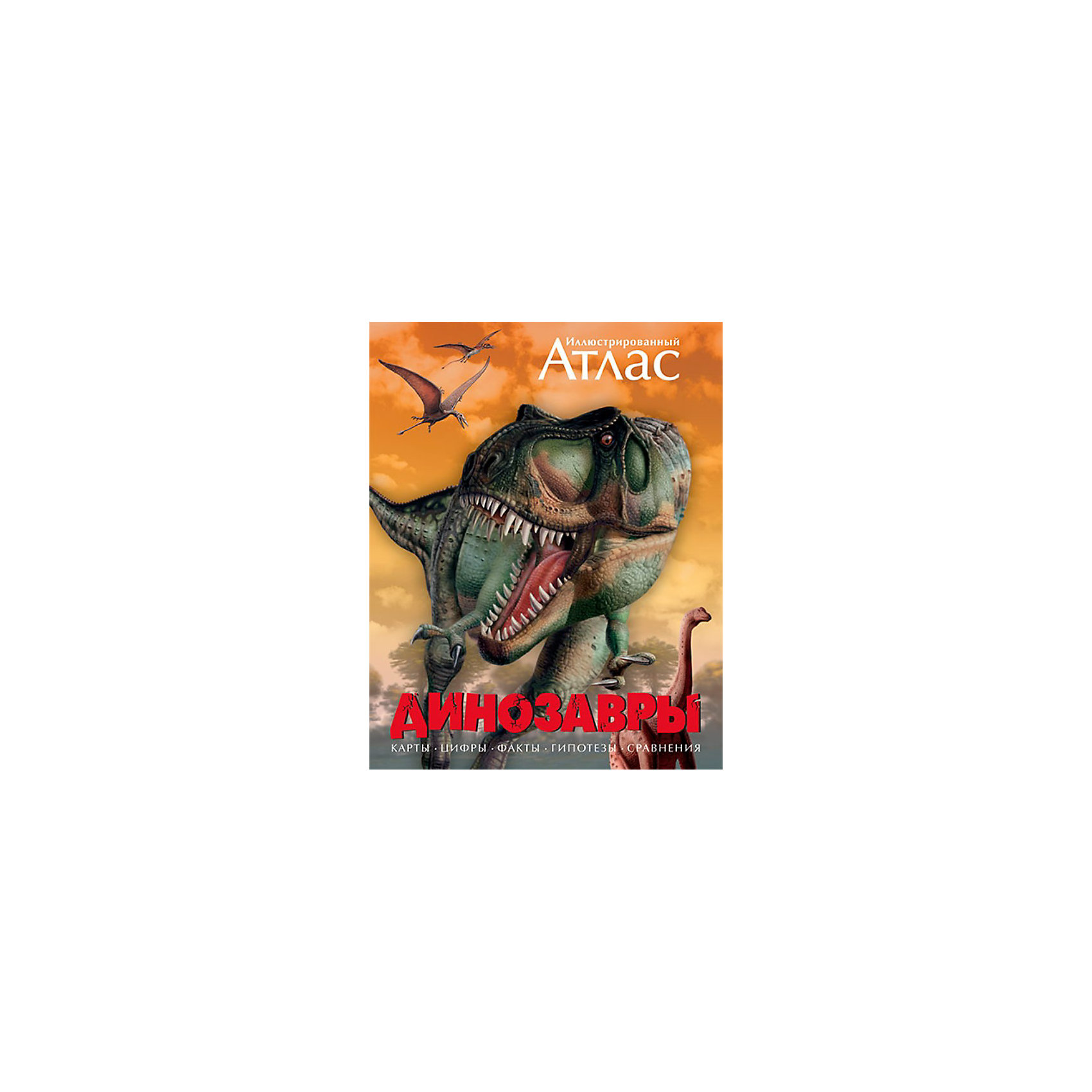 Иллюстрированный атлас ДинозаврыДинозавры и драконы<br>В этой книге вы найдете самые новые и неожиданные сведения о динозаврах, узнаете о последних находках и открытиях палеонтологов, изучающих жизнь и повадки этих древних рептилий. Атлас станет незаменимым справочным пособием и настольной книгой для всех, кто интересуется историей нашей планеты и жизни на ней.<br>Страниц: 192<br>Формат: 270х345 мм<br>Переплет: Переплет<br><br>Ширина мм: 343<br>Глубина мм: 270<br>Высота мм: 19<br>Вес г: 1498<br>Возраст от месяцев: 60<br>Возраст до месяцев: 96<br>Пол: Унисекс<br>Возраст: Детский<br>SKU: 2411722