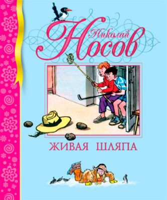 Махаон Живая шляпа, Н.Н. Носов