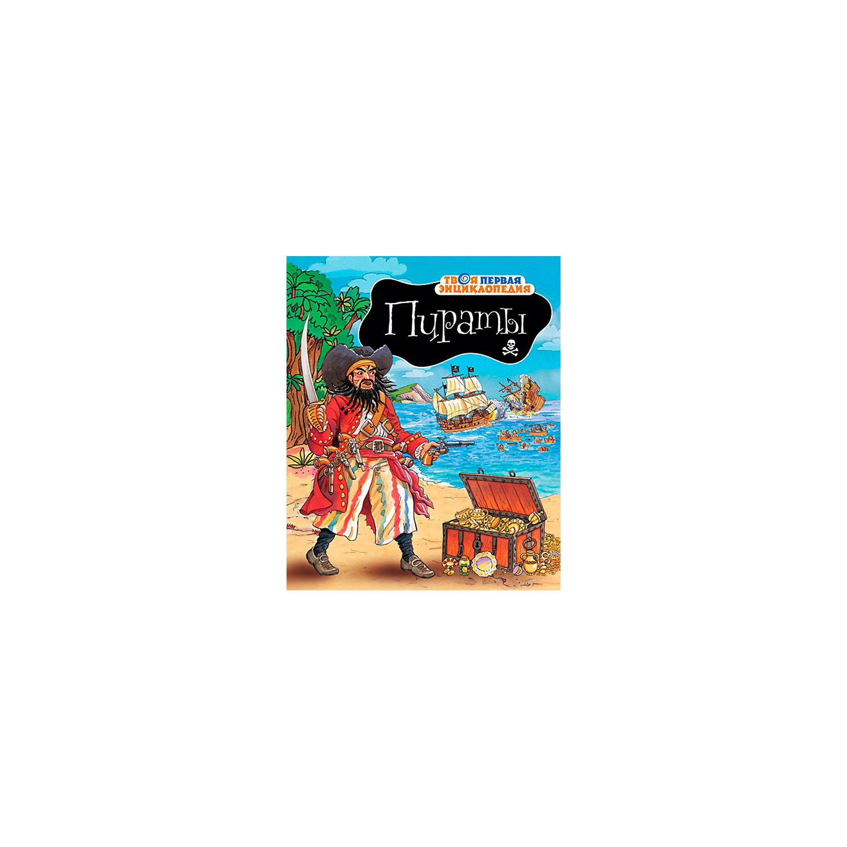 Твоя первая энциклопедия ПиратыЧитая эту книгу, ты окунешься в полную приключений и опасностей жизнь пиратов - разбойников, которые с древних времен бороздят морские просторы. Ты узнаешь, на кого они нападали, где прятали сокровища, что ели и пили во время похода, как залечивали раны. Тебя ждут рассказы о судьбах знаменитых разбойников и о приключениях Джима, юного героя захватывающей истории об острове Сокровищ. Если ты захочешь поиграть в пиратов - пожалуйста, в конце книги помещены подробные указания, как изготовить пиратский костюм и вооружение. Вперед, на абордаж!<br>Страниц: 128<br>Формат: 185х230 мм<br>Переплет: Переплет<br><br>Ширина мм: 242<br>Глубина мм: 196<br>Высота мм: 12<br>Вес г: 388<br>Возраст от месяцев: 60<br>Возраст до месяцев: 96<br>Пол: Мужской<br>Возраст: Детский<br>SKU: 2411746