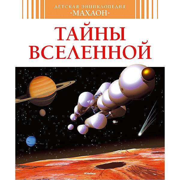 Детская энциклопедия Тайны ВселеннойДетские энциклопедии<br>Есть ли жизнь на Марсе?<br>Как рождаются и умирают звезды?<br>Зачем строить обсерваторию на Луне?<br>Опасен ли выход в открытый космос?<br>Кто придумал телескоп?<br>Что видят на Земле спутники-шпионы?<br>Когда космический зонд долетит до Плутона?<br>Сколько весит МКС?<br>Чем закончилась лунная гонка?<br>Можно ли найти воду в космосе?<br>Как измерить расстояние до далекой галактики?<br>Где искать черные дыры?<br><br>Ответы на эти и многие другие вопросы юные читатели найдут в этой увлекательной, прекрасно иллюстрированной энциклопедии, в которой рассказывается о загадках звезд, планет, галактик и об освоении космического пространства человеком.<br>Страниц: 128<br>Формат: 202х243<br>Переплет: Переплет<br>Ширина мм: 260; Глубина мм: 215; Высота мм: 13; Вес г: 443; Возраст от месяцев: 84; Возраст до месяцев: 168; Пол: Унисекс; Возраст: Детский; SKU: 2411750;
