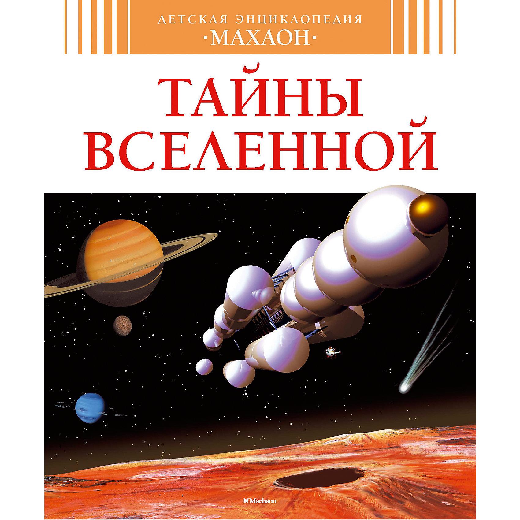 Детская энциклопедия Тайны ВселеннойДетские энциклопедии<br>Есть ли жизнь на Марсе?<br>Как рождаются и умирают звезды?<br>Зачем строить обсерваторию на Луне?<br>Опасен ли выход в открытый космос?<br>Кто придумал телескоп?<br>Что видят на Земле спутники-шпионы?<br>Когда космический зонд долетит до Плутона?<br>Сколько весит МКС?<br>Чем закончилась лунная гонка?<br>Можно ли найти воду в космосе?<br>Как измерить расстояние до далекой галактики?<br>Где искать черные дыры?<br><br>Ответы на эти и многие другие вопросы юные читатели найдут в этой увлекательной, прекрасно иллюстрированной энциклопедии, в которой рассказывается о загадках звезд, планет, галактик и об освоении космического пространства человеком.<br>Страниц: 128<br>Формат: 202х243<br>Переплет: Переплет<br><br>Ширина мм: 260<br>Глубина мм: 215<br>Высота мм: 13<br>Вес г: 443<br>Возраст от месяцев: 84<br>Возраст до месяцев: 168<br>Пол: Унисекс<br>Возраст: Детский<br>SKU: 2411750