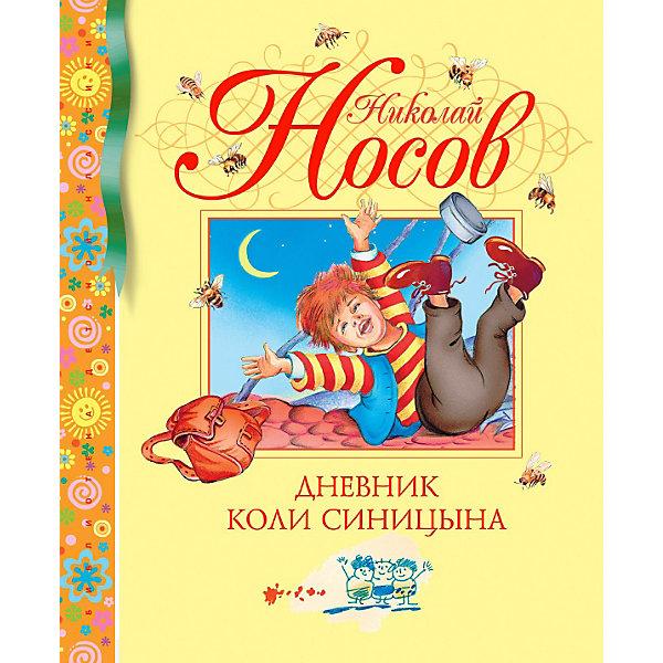 Дневник Коли Синицына, Н.Н. Носов