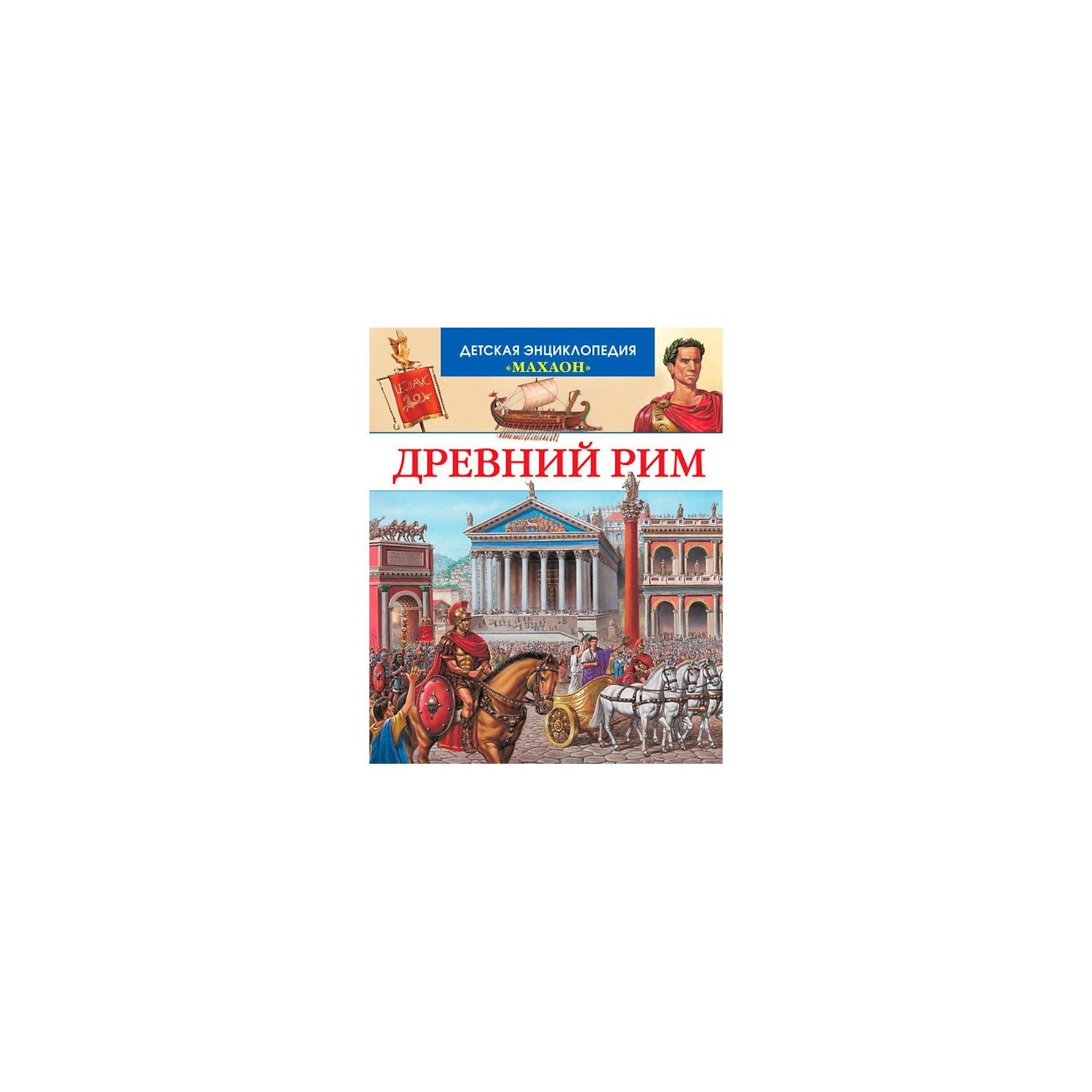 Детская энциклопедия Древний РимКто и когда основал город Рим? <br>Какое море римляне называли внутренним? <br>Почему был убит Юлий Цезарь? <br>Сколько лет строили вал Адриана? <br>Какие соревнования проходили в Большом цирке? <br>Почему римляне каждый день ходили в бани? <br>Что такое гарум? <br>Кто имел право носить тогу? <br>Каких богов почитали в Риме? <br>Когда был изобретен календарь? <br><br>В этой прекрасно иллюстрированной книге вы найдете ответы на многие вопросы и узнаете немало интересного о Древнем Риме, колыбели современной цивилизации. <br>Страниц: 128<br>Формат: 202х243<br>Переплет: Переплет<br><br>Ширина мм: 255<br>Глубина мм: 205<br>Высота мм: 12<br>Вес г: 426<br>Возраст от месяцев: 84<br>Возраст до месяцев: 144<br>Пол: Унисекс<br>Возраст: Детский<br>SKU: 2411773