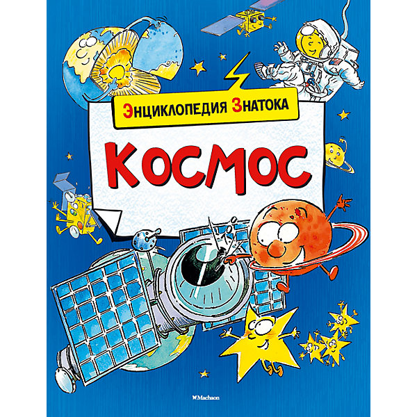 Энциклопедия знатока КосмосДетские энциклопедии<br>Как возникла Вселенная?<br>Где находится самый большой вулкан<br>Солнечной системы?<br>Почему нельзя жить на Марсе?<br>Зачем на Луну прилетел геолог?<br>Как хранят продукты в космосе?<br>В энциклопедии «Космос» есть ответы на эти и другие неожиданные вопросы. Прочти эту книгу, и ты узнаешь о том, как устроена Вселенная и наша планета, о том, что такое Солнечная система и сколько ей лет, какова скорость света, что такое черные дыры, познакомишься с наиболее яркими достижениями мировой космонавтики и основными этапами ее развития. Любопытные факты, интересные фотографии и остроумные рисунки помогут заглянуть в таинственный мир космоса даже без телескопа.<br>Страниц: 128<br>Формат: 180х220<br>Переплет: Переплет<br><br>Ширина мм: 255<br>Глубина мм: 190<br>Высота мм: 13<br>Вес г: 366<br>Возраст от месяцев: 84<br>Возраст до месяцев: 144<br>Пол: Унисекс<br>Возраст: Детский<br>SKU: 2411777