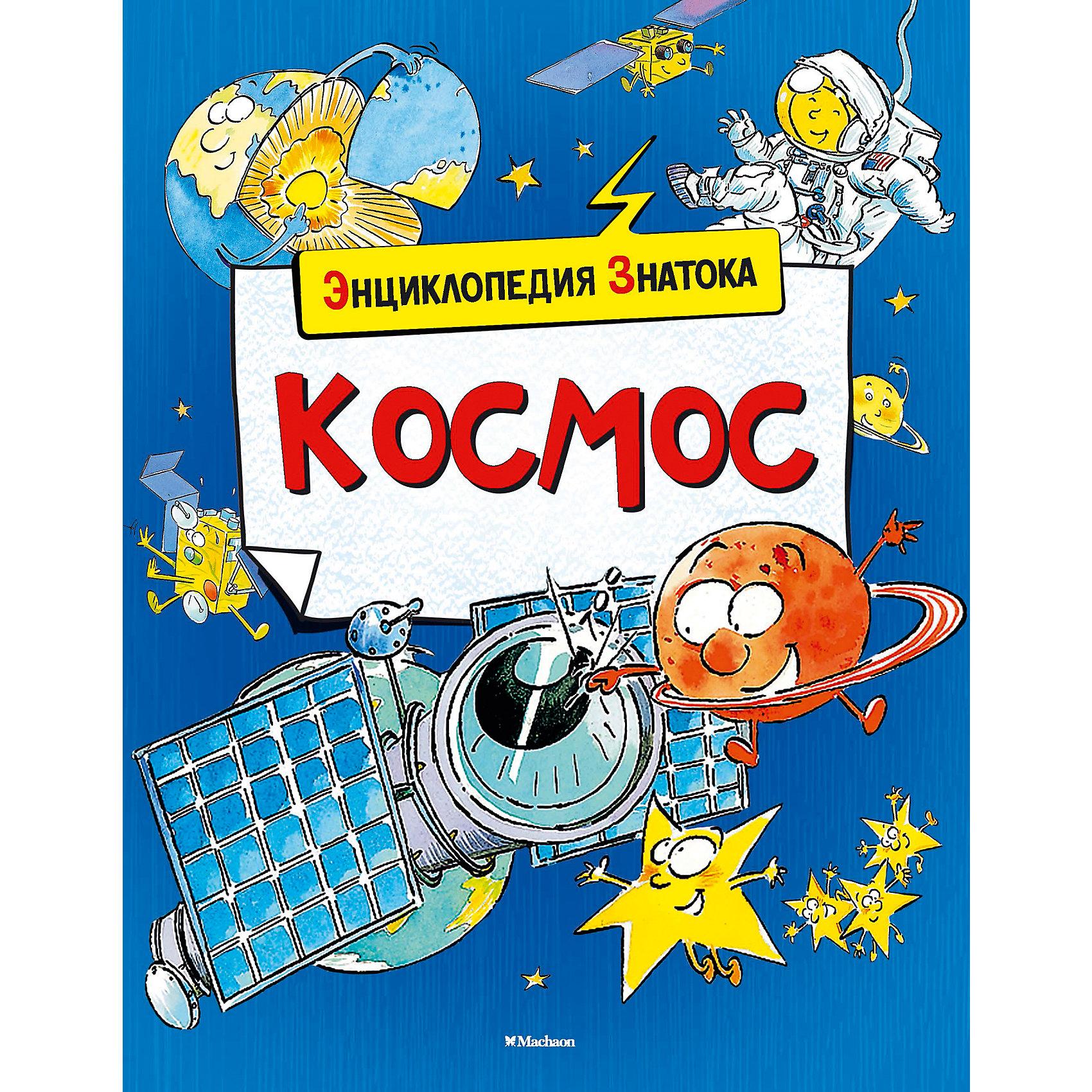Энциклопедия знатока КосмосЭнциклопедии<br>Как возникла Вселенная?<br>Где находится самый большой вулкан<br>Солнечной системы?<br>Почему нельзя жить на Марсе?<br>Зачем на Луну прилетел геолог?<br>Как хранят продукты в космосе?<br>В энциклопедии «Космос» есть ответы на эти и другие неожиданные вопросы. Прочти эту книгу, и ты узнаешь о том, как устроена Вселенная и наша планета, о том, что такое Солнечная система и сколько ей лет, какова скорость света, что такое черные дыры, познакомишься с наиболее яркими достижениями мировой космонавтики и основными этапами ее развития. Любопытные факты, интересные фотографии и остроумные рисунки помогут заглянуть в таинственный мир космоса даже без телескопа.<br>Страниц: 128<br>Формат: 180х220<br>Переплет: Переплет<br><br>Ширина мм: 255<br>Глубина мм: 190<br>Высота мм: 13<br>Вес г: 366<br>Возраст от месяцев: 84<br>Возраст до месяцев: 144<br>Пол: Унисекс<br>Возраст: Детский<br>SKU: 2411777
