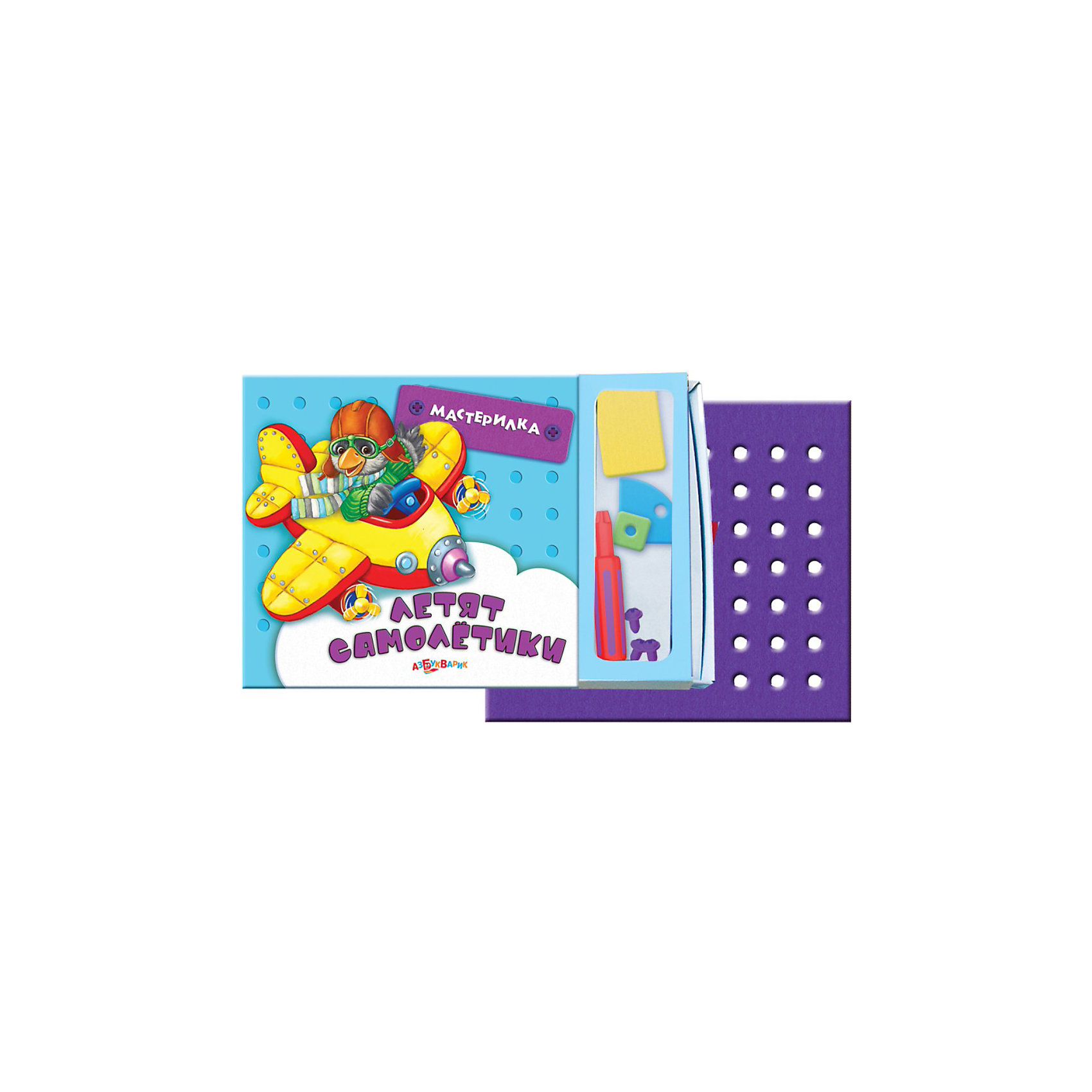 Книга с конструктором Летят самолётикиКартонная книга со встроенной коробкой, в которой располагаются пластиковые инструменты, игровое поле и конструктор из мягкого материала. Эти книжки для малышей, которые любят мастерить! Теперь у них будет свой чудо-конструктор, а ещё отвертка и шурупчики - совсем как у папы! Из мягких разноцветных деталей можно сделать гоночную машину, парусник, воздушный шар и много других машин.<br><br>В набор входит:<br>-20 мягких разноцветных деталей;<br>-15 шурупчиков;<br>-отвертка. <br><br>Дополнительная информация:<br><br>-Автор: Н. Сысой, В. Зубкова<br>-Иллюстратор: Ольга Чекурина<br>-Составитель: Наталья Сысой<br>-Серия: Мастерилка<br>-Картонная книга с игровыми компонентами <br>-Формат:  260х170 мм.<br>-Переплет: Картон<br>-Кол-во страниц: 10 карт.стр..<br>-Год издания: 2012<br><br>Азбукварик Летят Самолетики. Серия «Мастерилка» можно купить в нашем интернет-магазине.<br><br>Ширина мм: 260<br>Глубина мм: 170<br>Высота мм: 20<br>Вес г: 425<br>Возраст от месяцев: 36<br>Возраст до месяцев: 72<br>Пол: Мужской<br>Возраст: Детский<br>SKU: 2431135