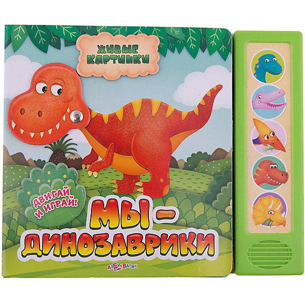 Азбукварик Мы-динозаврики. Серия