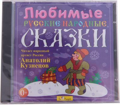 Ѕи —март CD. Ћюбимые русские народные сказки