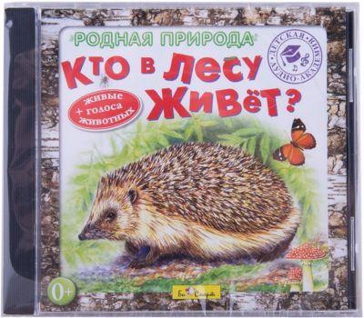 Би Смарт CD. Родная природа. Кто в лесу живет? фото-1