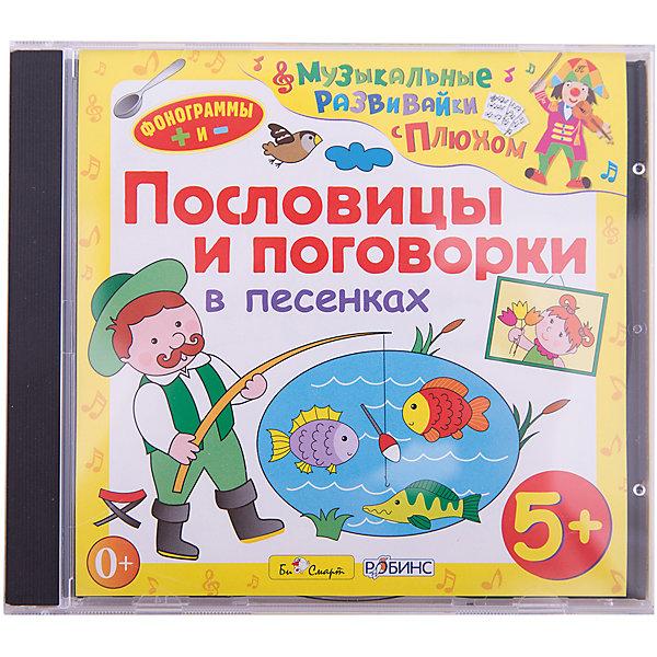Би Смарт CD. Пословицы и поговорки в песенках. (от 5 лет)Аудиокниги, DVD и CD<br>Русские пословицы и поговорки — меткие выражения, созданные русским народом, которые в короткой форме выражают мудрые мысли. И пословица, и поговорка всегда очень точно определяют какое-либо явление или ситуацию в нашей жизни. Поэтому знакомство с ними очень важно для детей.<br>На диске представлены объяснения пословиц и поговорок об умении и трудолюбии, о лени и безделье, о дружбе и об отношениях в легкой, песенной форме. Понятные тексты песен помогут ребятам понять смысл широко известных и часто употребляемых пословиц и поговорок.<br>Вы можете начинать слушать их с ребенком уже с четырех лет, при необходимости дополняя своими комментариями. Таким образом, через них вы будете знакомить малыша с накопленной веками народной мудростью. Ведь пословицы и поговорки содержат поучительный смысл и, слушая их, ребенок узнает, как правильно относиться к людям, делам, отдыху, будет учиться делать свои собственные выводы.<br>Прослушав диск, Вы даже удивитесь, как легко Ваш малыш выучит новые пословицы, и, верно поняв их смысл, сможет применять их в своем общении.<br>Особенно понравившиеся песенки можно будет попеть вместе с клоуном Плюхом или просто под минусовки.<br>Данный материал может применяться на уроках литературного чтения, развития речи и русского языка.<br><br>Следите за новинками в серии «Музыкальные развивайки с Плюхом!<br>Ширина мм: 142; Глубина мм: 10; Высота мм: 125; Вес г: 79; Возраст от месяцев: 60; Возраст до месяцев: 120; Пол: Унисекс; Возраст: Детский; SKU: 2449481;