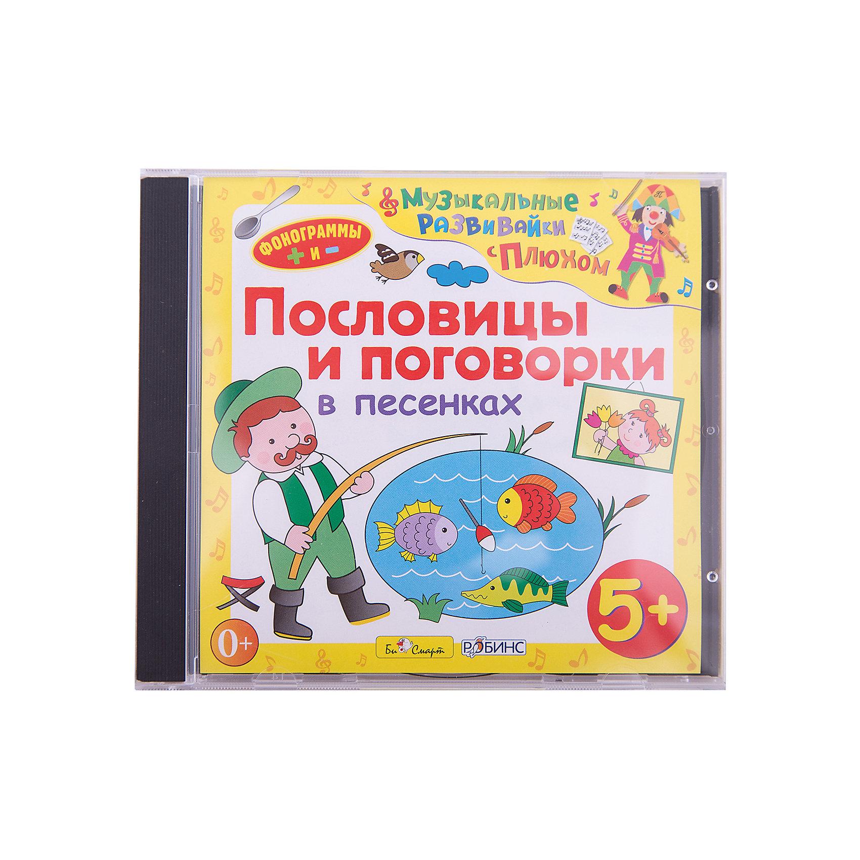 Би Смарт CD. Пословицы и поговорки в песенках. (от 5 лет)Би Смарт<br>Русские пословицы и поговорки — меткие выражения, созданные русским народом, которые в короткой форме выражают мудрые мысли. И пословица, и поговорка всегда очень точно определяют какое-либо явление или ситуацию в нашей жизни. Поэтому знакомство с ними очень важно для детей.<br>На диске представлены объяснения пословиц и поговорок об умении и трудолюбии, о лени и безделье, о дружбе и об отношениях в легкой, песенной форме. Понятные тексты песен помогут ребятам понять смысл широко известных и часто употребляемых пословиц и поговорок.<br>Вы можете начинать слушать их с ребенком уже с четырех лет, при необходимости дополняя своими комментариями. Таким образом, через них вы будете знакомить малыша с накопленной веками народной мудростью. Ведь пословицы и поговорки содержат поучительный смысл и, слушая их, ребенок узнает, как правильно относиться к людям, делам, отдыху, будет учиться делать свои собственные выводы.<br>Прослушав диск, Вы даже удивитесь, как легко Ваш малыш выучит новые пословицы, и, верно поняв их смысл, сможет применять их в своем общении.<br>Особенно понравившиеся песенки можно будет попеть вместе с клоуном Плюхом или просто под минусовки.<br>Данный материал может применяться на уроках литературного чтения, развития речи и русского языка.<br><br>Следите за новинками в серии «Музыкальные развивайки с Плюхом!<br><br>Ширина мм: 142<br>Глубина мм: 10<br>Высота мм: 125<br>Вес г: 79<br>Возраст от месяцев: 60<br>Возраст до месяцев: 120<br>Пол: Унисекс<br>Возраст: Детский<br>SKU: 2449481
