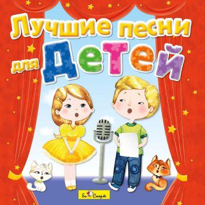 Ѕи —март CD. Ћучшие песни дл¤ детей