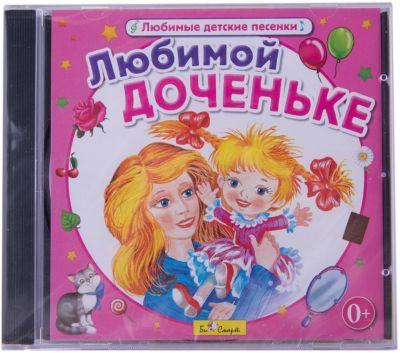 Би Смарт CD. Любимой доченьке