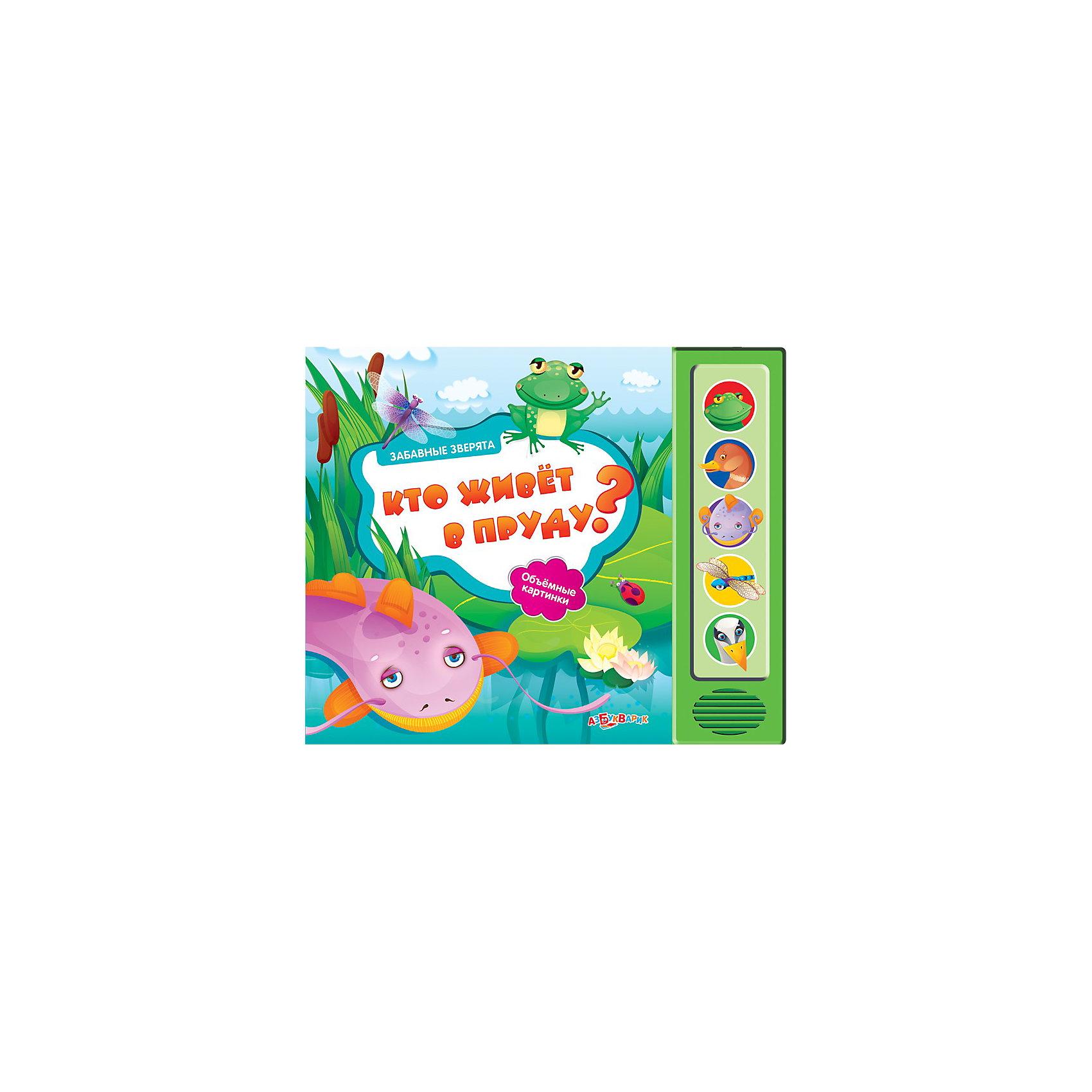 Азбукварик Книга с 5 кнопками Кто живёт в пруду?, Забавные зверята азбукварик азбукварик что умеет лошадка серия мои первые стихи