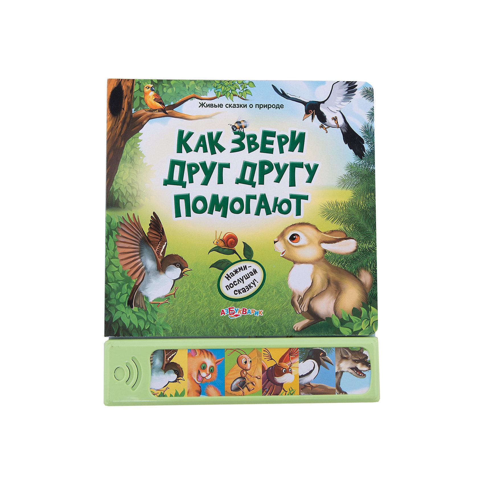 Книга с 6 кнопками Как звери друг другу помогаютОткрывай страничку за страничкой, рассматривай яркие иллюстрации и слушай увлекательные истории о животных, их удивительные голоса и другие звуки. В книгах этой серии ребенок услышит лучшие сказки и рассказы известных писателей (Н. Сладкова, В. Бианки, В. Берестова, Р. Киплинга, Г. Х. Андерсена, О. Кирога и др.) в замечательном звуковом сопровождении.<br><br><br>Дополнительная информация: <br><br>-Картонная книга со звуковым модулем<br>-Формат 210Х252 мм<br>-Кол-во страниц: 12карт. стр.<br>-Батарейки: AG13/LR44(в комплекте) <br><br>Книгу издательства Азбукварик Как звери друг другу помогают. Серия Живые сказки о природе  можно купить в нашем интернет- магазине<br><br>Ширина мм: 210<br>Глубина мм: 252<br>Высота мм: 20<br>Вес г: 433<br>Возраст от месяцев: 24<br>Возраст до месяцев: 60<br>Пол: Унисекс<br>Возраст: Детский<br>SKU: 2450927