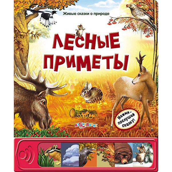 Книга с 6 кнопками Лесные приметыМузыкальные книги<br>Книга Азбукварик Лесные приметы. Серия Живые сказки о природе со сказками. Открывай страничку за страничкой, рассматривай яркие иллюстрации и слушай увлекательные истории о животных, их удивительные голоса и другие звуки.<br><br>Книга содержит три сказки: <br><br>-Гроза на носу (автор: Александр Барков)<br>-Осень на пороге (автор: Николай Сладков)<br>-Как медведя переворачивали (автор: Николай Сладков) <br><br>Дополнительная информация:<br><br>-Иллюстратор: Ольга Коваленко<br>-Редактор: Наталья Лабецкая<br>-Составитель: Наталья Лабецкая<br>-Серия: Живые сказки о природе<br>-Картонная книга со звуковым модулем<br>-Формат:  210x250 мм.<br>-Переплет: Картон<br>-Кол-во страниц: 12 карт.стр.<br>-Батарейки: AG13/LR44<br>-Год издания: 2011<br><br>Азбукварик Лесные приметы. Серия Живые сказки о природеможно купить в нашем интернет-магазине.<br><br>Ширина мм: 210<br>Глубина мм: 252<br>Высота мм: 20<br>Вес г: 433<br>Возраст от месяцев: 24<br>Возраст до месяцев: 60<br>Пол: Унисекс<br>Возраст: Детский<br>SKU: 2450928