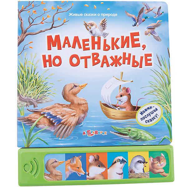 Азбукварик Маленькие, но отважные. Серия Живые сказки о природеМузыкальные книги<br>Открывай страничку за страничкой, рассматривай яркие иллюстрации и слушай увлекательные истории о животных, их удивительные голоса и другие звуки.<br><br> Дополнительная информация:<br><br>-Картонная  книга со звуковым модулем<br>-Формат: 210х252 мм<br>-Количество страниц:  12 карт. стр.<br>-Батарейки:   AG13/LR44 (входят в комплект)<br><br>Книгу Маленькие, но отважные. Серия Живые сказки о природе можно приобрести в нашем интернет магазине<br>Ширина мм: 210; Глубина мм: 252; Высота мм: 20; Вес г: 433; Возраст от месяцев: 24; Возраст до месяцев: 60; Пол: Унисекс; Возраст: Детский; SKU: 2450929;
