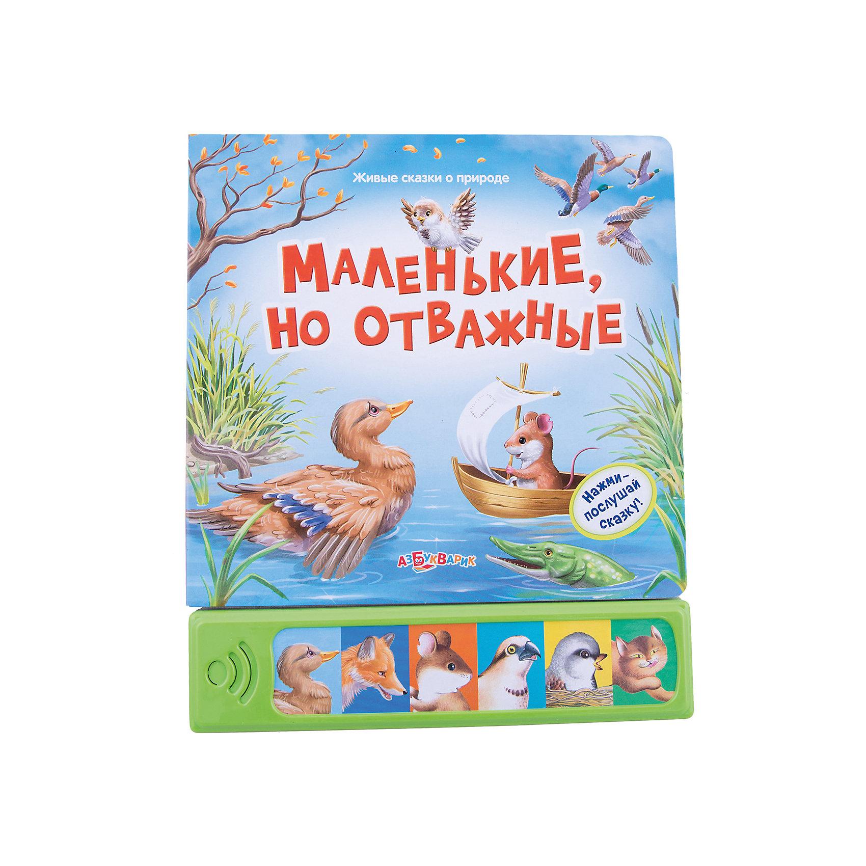 Азбукварик Маленькие, но отважные. Серия Живые сказки о природеМузыкальные книги<br>Открывай страничку за страничкой, рассматривай яркие иллюстрации и слушай увлекательные истории о животных, их удивительные голоса и другие звуки.<br><br> Дополнительная информация:<br><br>-Картонная  книга со звуковым модулем<br>-Формат: 210х252 мм<br>-Количество страниц:  12 карт. стр.<br>-Батарейки:   AG13/LR44 (входят в комплект)<br><br>Книгу Маленькие, но отважные. Серия Живые сказки о природе можно приобрести в нашем интернет магазине<br><br>Ширина мм: 210<br>Глубина мм: 252<br>Высота мм: 20<br>Вес г: 433<br>Возраст от месяцев: 24<br>Возраст до месяцев: 60<br>Пол: Унисекс<br>Возраст: Детский<br>SKU: 2450929