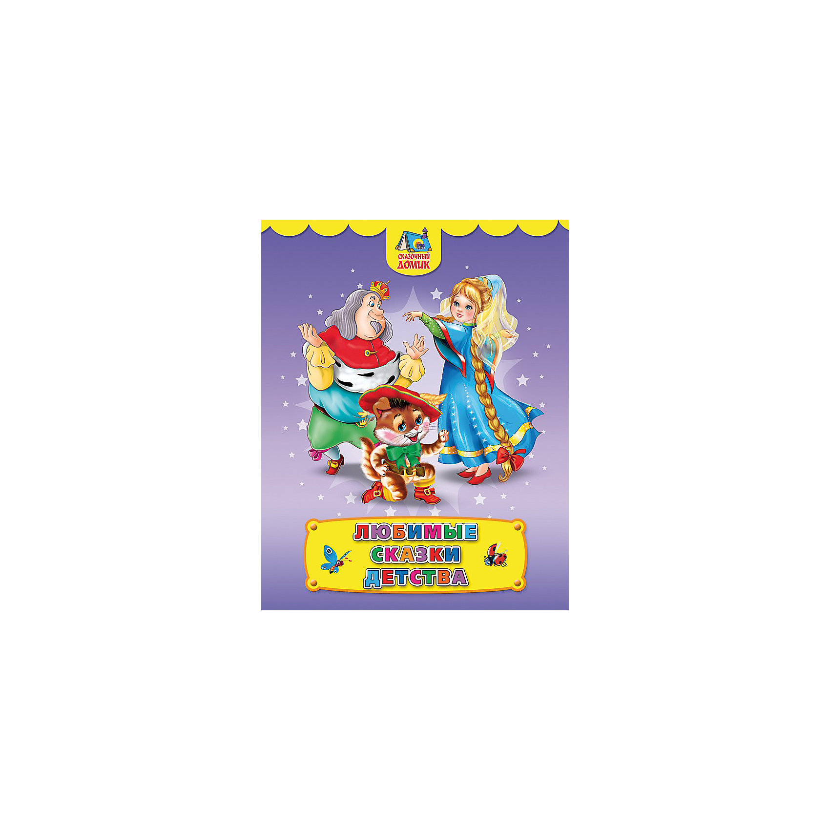 Проф-Пресс, Сказочный домик. любимые сказки детства (пухлая обложка)