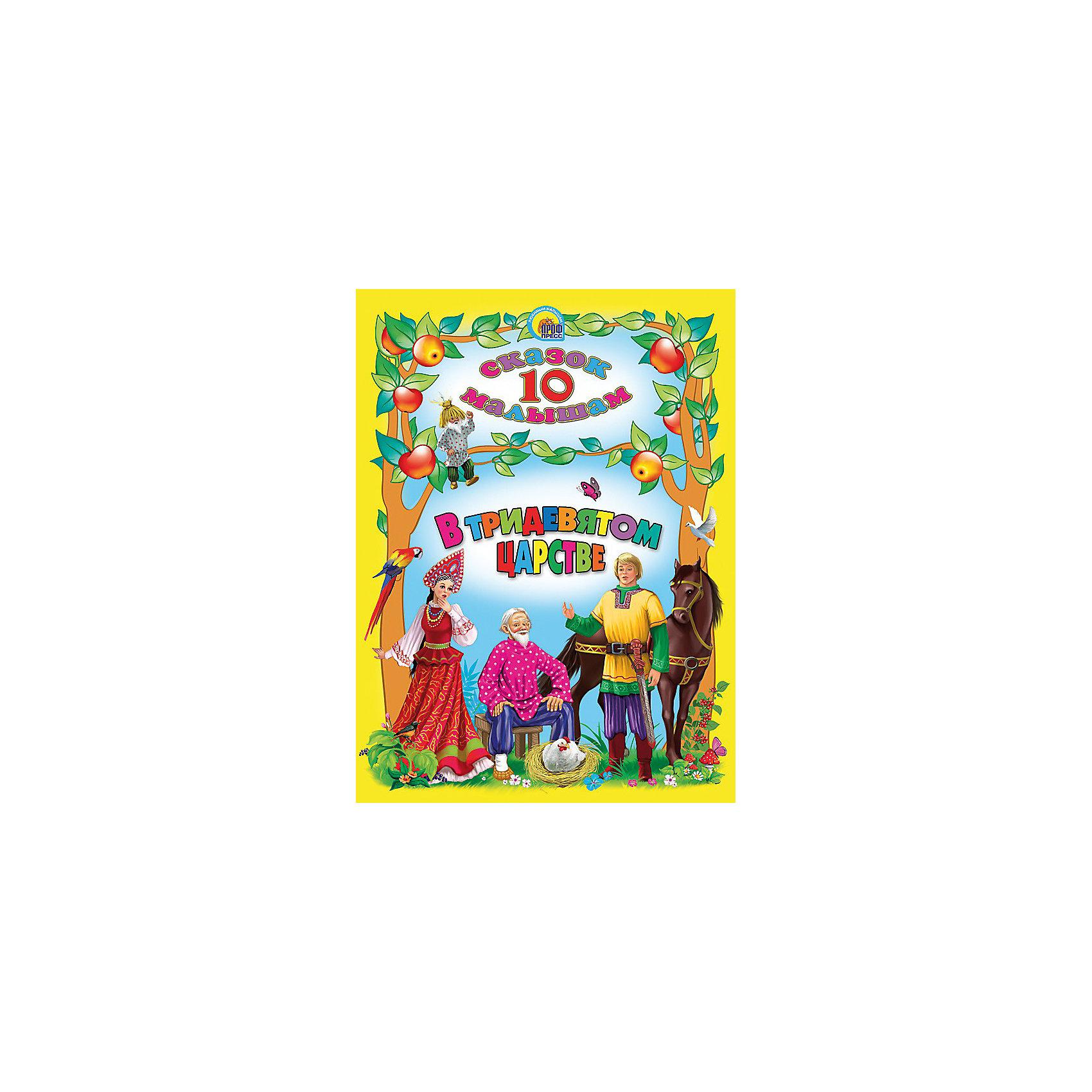 Сборник 10 сказок В тридевятом царствеЛюбимые сказки собраны в серии книг 10 сказок. Замечательные иллюстрации не оставят равнодушными не только детей, но и их родителей.Ваш малыш не только с удовольствием познакомится с содержанием известных сказок, но и получит первые уроки доброты, юмора и смекалки.<br><br>В книгу включены следующие сказки: Морозко, Козей Бессмертный и Иван-царевич, Добрыня Никитич и Змей Горыныч, Иван - крестьянский сын и чудо-юдо, Зорька, Вечорка и Полуночка, Марья-краса - долгая коса, Морской царь и Василиса Премудрая, Заколдованная королевна, Никита Кожемяка, Баба Яга и Заморышек.<br><br>Материал: бумага офсетная, обложка твердая.<br>Книга содержит 128 стр.<br><br>Ширина мм: 162<br>Глубина мм: 15<br>Высота мм: 220<br>Вес г: 272<br>Возраст от месяцев: 48<br>Возраст до месяцев: 72<br>Пол: Унисекс<br>Возраст: Детский<br>SKU: 2499673