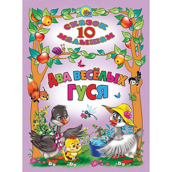 Сборник 10 сказок малышам Два веселых гусяСказки<br>Любимые сказки собраны в серии книг 10 сказок. Замечательные иллюстрации не оставят равнодушными не только детей, но и их родителей.Ваш малыш не только с удовольствием познакомится с содержанием известных сказок, но и получит первые уроки доброты, юмора и смекалки.<br><br>В книгу включены следующие сказки: Два веселых гуся, Идет коза рогатая..., -Гуси-гуси! -Га-га-га!, Ладушки-ладушки, Каравай-каравай..., Все звери у дела, Кисонька-мурысонька, Ложку первую за маму, Зайка беленький, Как у нашего Данила....<br><br>Материал: бумага офсетная, обложка твердая.<br>Книга содержит 128 стр.<br><br>Ширина мм: 162<br>Глубина мм: 15<br>Высота мм: 220<br>Вес г: 272<br>Возраст от месяцев: 24<br>Возраст до месяцев: 60<br>Пол: Унисекс<br>Возраст: Детский<br>SKU: 2499674