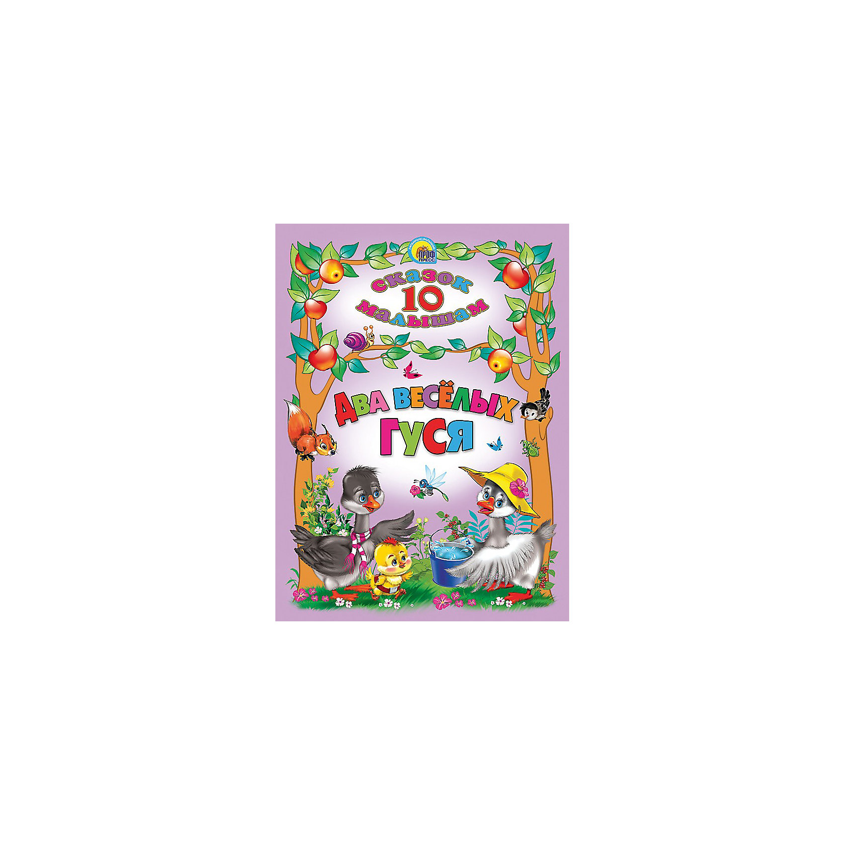 Сборник 10 сказок малышам Два веселых гусяРусские сказки<br>Любимые сказки собраны в серии книг 10 сказок. Замечательные иллюстрации не оставят равнодушными не только детей, но и их родителей.Ваш малыш не только с удовольствием познакомится с содержанием известных сказок, но и получит первые уроки доброты, юмора и смекалки.<br><br>В книгу включены следующие сказки: Два веселых гуся, Идет коза рогатая..., -Гуси-гуси! -Га-га-га!, Ладушки-ладушки, Каравай-каравай..., Все звери у дела, Кисонька-мурысонька, Ложку первую за маму, Зайка беленький, Как у нашего Данила....<br><br>Материал: бумага офсетная, обложка твердая.<br>Книга содержит 128 стр.<br><br>Ширина мм: 162<br>Глубина мм: 15<br>Высота мм: 220<br>Вес г: 272<br>Возраст от месяцев: 24<br>Возраст до месяцев: 60<br>Пол: Унисекс<br>Возраст: Детский<br>SKU: 2499674
