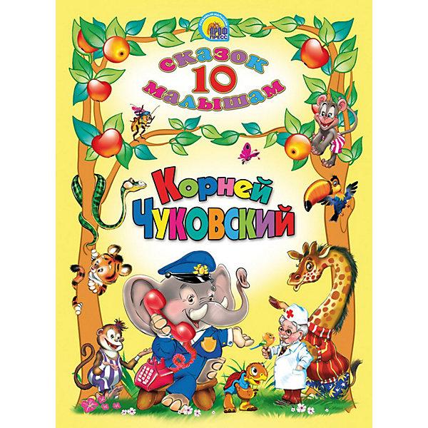 Сборник 10 сказок малышам, К. ЧуковскийЧуковский К.И.<br>Любимые сказки собраны в серии книг 10 сказок. Замечательные иллюстрации не оставят равнодушными не только детей, но и их родителей.Ваш малыш не только с удовольствием познакомится с содержанием известных сказок, но и получит первые уроки доброты, юмора и смекалки.<br><br>В эту книгу вошли самые любимые не одним поколением детворы сказки и стихи Корнея Ивановича Чуковского: Айболит, Мойдодыр, Телефон, Тараканище, Федорино горе и другие.<br><br>Дополнительная информация:<br><br>Материал: бумага офсетная.<br>Обложка: твердая.<br>Книга содержит 128 стр.<br><br>Станет любимой книгой Вашего малыша!<br><br>Ширина мм: 162<br>Глубина мм: 15<br>Высота мм: 220<br>Вес г: 272<br>Возраст от месяцев: 24<br>Возраст до месяцев: 72<br>Пол: Унисекс<br>Возраст: Детский<br>SKU: 2499675