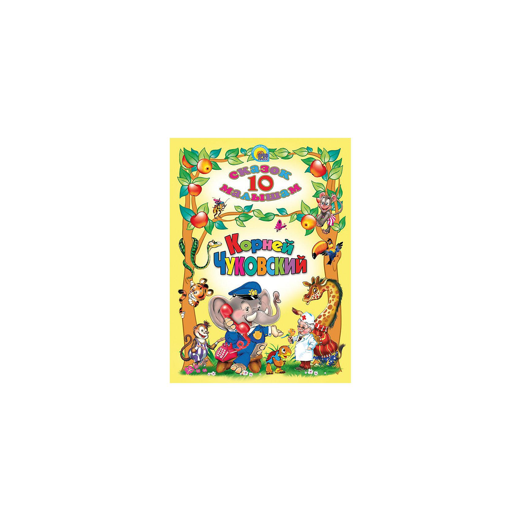 Проф-Пресс Сборник 10 сказок малышам, К. Чуковский книги проф пресс любимые сказки малышам