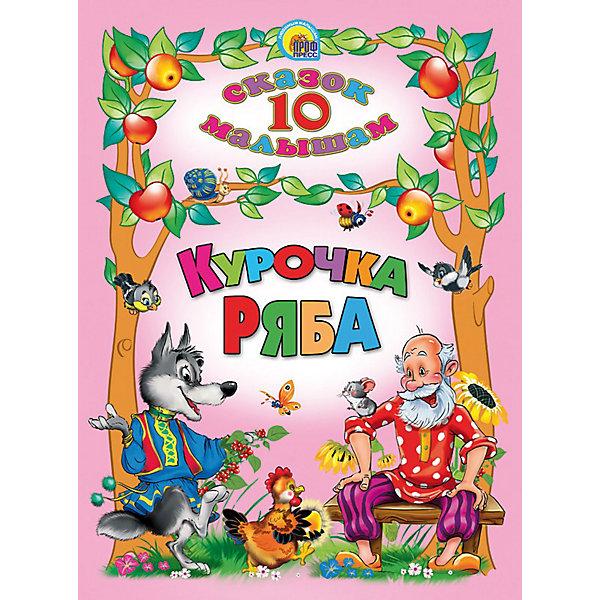 Сборник 10 сказок Курочка рябаСказки<br>Любимые сказки собраны в серии книг 10 сказок. Замечательные иллюстрации не оставят равнодушными не только детей, но и их родителей. Ваш малыш не только с удовольствием познакомится с содержанием известных сказок, но и получит первые уроки доброты, юмора и смекалки.<br><br>В сборник входят следующие сказки:<br>- Курочка Ряба, <br>- Репка, <br>- Вершки и корешки,<br>- По щучьему велению, <br>- Лисичка со скалочкой, <br>- Рукавичка, <br>- Ячменное зернышко, <br>- Петушок и Чудо-меленка.<br>- Каша из топора, <br>- Лиса и козел<br><br>Вашему вниманию предлагается красочное издание, в которое вошли самые лучшие русские народные сказки.<br><br>Материал: бумага офсетная, обложка твердая.<br>Книга содержит 128 стр.<br>Ширина мм: 162; Глубина мм: 15; Высота мм: 220; Вес г: 272; Возраст от месяцев: 24; Возраст до месяцев: 60; Пол: Унисекс; Возраст: Детский; SKU: 2499677;