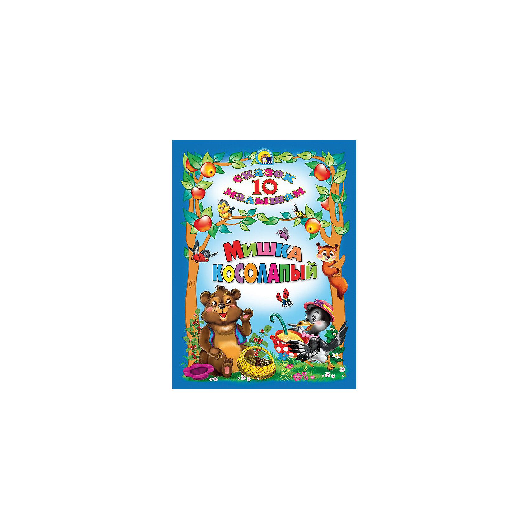 Сборник 10 сказок малышам Мишка косолапыйКниги для девочек<br>Любимые сказки собраны в серии книг 10 сказок. Замечательные иллюстрации не оставят равнодушными не только детей, но и их родителей.Ваш малыш не только с удовольствием познакомится с содержанием известных сказок, но и получит первые уроки доброты, юмора и смекалки.<br><br>В книге представлены 10 русских народных потешек<br>Мишка Косолапый<br>Серенький козлик <br>Топ-топ, топотушки<br>Сорока-белобока<br>Тень-тень-потетень<br>Белкины орешки<br>Рано-рано поутру<br>Зайцы водят хоровод<br>Вышел зайчик погулять<br>Иванушка<br><br>Материал: бумага офсетная, обложка твердая.<br>Книга содержит 128 стр.<br><br>Ширина мм: 162<br>Глубина мм: 15<br>Высота мм: 220<br>Вес г: 272<br>Возраст от месяцев: 24<br>Возраст до месяцев: 60<br>Пол: Унисекс<br>Возраст: Детский<br>SKU: 2499678