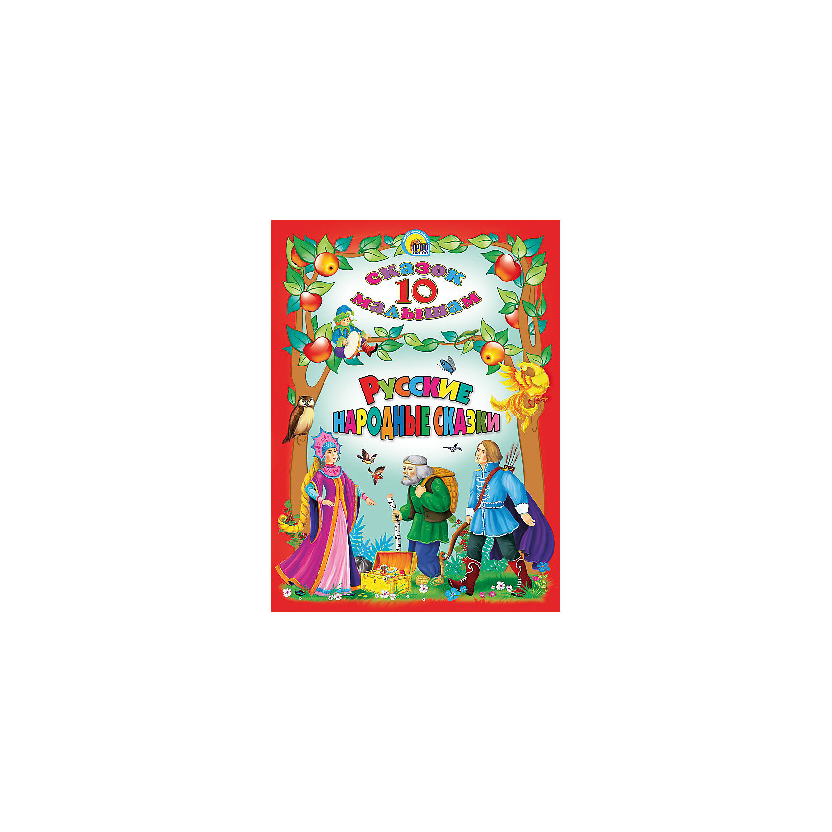 Сборник 10 сказок малышам Русские народные сказкиЛюбимые сказки собраны в серии книг 10 сказок. Замечательные иллюстрации не оставят равнодушными не только детей, но и их родителей.Ваш малыш не только с удовольствием познакомится с содержанием известных сказок, но и получит первые уроки доброты, юмора и смекалки.<br><br>В книгу вошли: Елена Премудрая, Финист - ясный сокол, Семь симеонов, Хитрая наука, Вещий сон, Марья Моревна, Окаменелое царство, Чудесная рубашка, Хрустальная гора, Два Ивана - солдатских сына.<br><br>Материал: бумага офсетная, обложка твердая.<br>Книга содержит 128 стр.<br><br>Ширина мм: 162<br>Глубина мм: 15<br>Высота мм: 220<br>Вес г: 272<br>Возраст от месяцев: 24<br>Возраст до месяцев: 60<br>Пол: Унисекс<br>Возраст: Детский<br>SKU: 2499679