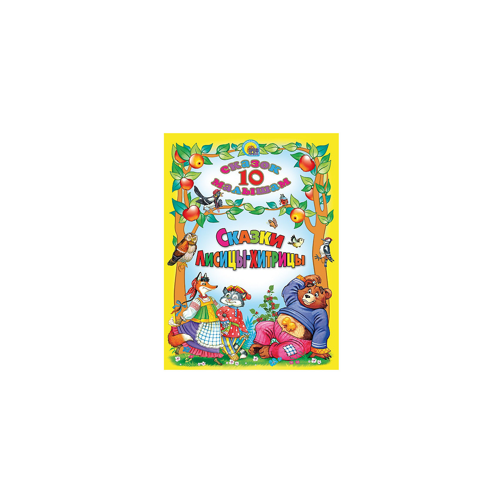 Проф-Пресс 10 сказок. Сказки лисицы-хитрицыРусские сказки<br>Любимые сказки собраны в серии книг 10 сказок. Замечательные иллюстрации не оставят равнодушными не только детей, но и их родителей.Ваш малыш не только с удовольствием познакомится с содержанием известных сказок, но и получит первые уроки доброты, юмора и смекалки.<br><br>Содержание: Еж и Заяц.<br>Мужик, Медведь и Лиса.<br>За лапоток - курочку, за курочку - гусочку…<br>Отчего у Зайца длинные уши.<br>Неправый суд птиц.<br>Лиса-повитуха.<br>Про Мышь зубастую и Воробья богатого.<br>Королек.<br>Лиса и Тетерев.<br>Кот и Лиса.<br><br>Материал: бумага офсетная, обложка твердая.<br>Книга содержит 128 стр.<br><br>Ширина мм: 162<br>Глубина мм: 15<br>Высота мм: 220<br>Вес г: 272<br>Возраст от месяцев: 48<br>Возраст до месяцев: 72<br>Пол: Унисекс<br>Возраст: Детский<br>SKU: 2499680