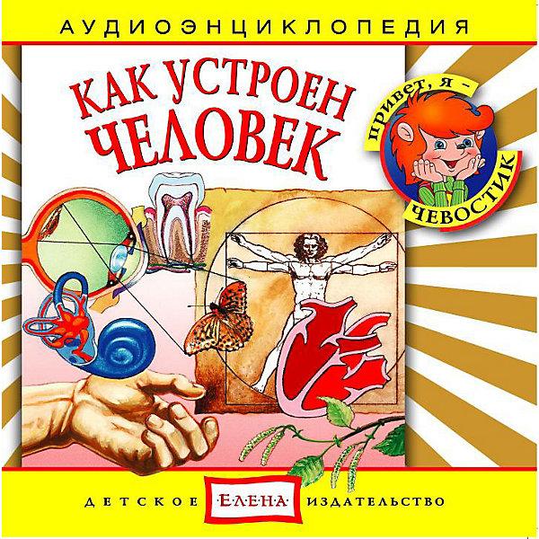 Аудиоэнциклопедия Как устроен человек, CDАудиокниги, DVD и CD<br>Характеристики:<br><br>• издательство: Елена;<br>• размер: 14,0х13,0х1,0 см.;<br>• тип аудиодиска; CD<br>• материал: пластик;<br>• вес: 79 г.;<br>• для детей в возрасте: от 5 лет;<br>• страна производитель: Россия.<br><br>Аудиодиск как устроен человек от издательства «Елена» серии «Чевостик» познакомит маленьких слушателей с общим строением человека. В коллекцию энциклопедии вошли восемнадцать интересных треков рассказывающих всё об органах и системах человеческого организма.   <br><br>Аудиэнциклопедия - это наиболее лёгкий и доступный способ восприятия информации для детей. В игровой форме с любимыми героями малыш узнает много нового. Материал изложен в форме беседы с включением песенок, что надолго удерживает внимание ребёнка. Сборник начинается с вступительной песенки и заканчивает заключительной.<br><br>Слушая музыкальные рассказы, озвученные профессиональными актерами, дети развивают грамотную речь, внимание, усидчивость.<br><br>Аудиэнциклопедия «как устроен человек», можно купить в нашем интернет-магазине.<br><br>Ширина мм: 142<br>Глубина мм: 10<br>Высота мм: 125<br>Вес г: 79<br>Возраст от месяцев: 36<br>Возраст до месяцев: 144<br>Пол: Унисекс<br>Возраст: Детский<br>SKU: 2500830