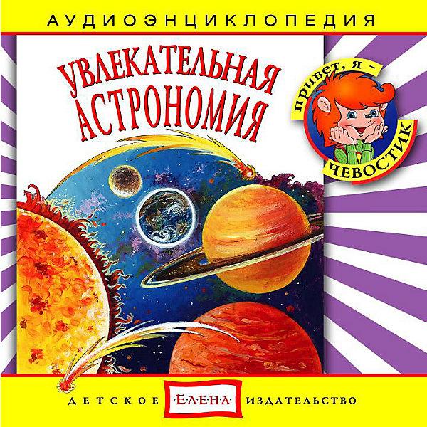 Аудиоэнциклопедия Увлекательная астрономия, CDАудиокниги, DVD и CD<br>Характеристики:<br><br>• издательство: Елена;<br>• размер: 14,0х13,0х1,0 см.;<br>• тип аудиодиска; CD<br>• материал: пластик;<br>• вес: 79 г.;<br>• для детей в возрасте: от 5 лет;<br>• страна производитель: Россия.<br><br>Аудиодиск Увлекательная астрономия от издательства «Елена» серии «Чевостик» познакомит маленьких слушателей с астрономией. В коллекцию энциклопедии вошли семнадцать интересных треков рассказывающих о самых разных астрономических явлениях от комет и метеоритов, а также о платнетах нашей Солнечной системы. Дети узнают о том, что находится на поверхности луны, какие бывают звёзды, из чего состоит Млечный путь и не только.<br><br>Аудиэнциклопедия - это наиболее лёгкий и доступный способ восприятия информации для детей. В игровой форме с любимыми героями малыш узнает много нового. Материал изложен в форме беседы с включением песенок, что надолго удерживает внимание ребёнка. Сборник начинается с вступительной песенки и заканчивает заключительной.<br><br>Слушая музыкальные рассказы, озвученные профессиональными актерами, дети развивают грамотную речь, внимание, усидчивость.<br><br>Аудиэнциклопедию «Увлекательная астрономия», можно купить в нашем интернет-магазине.<br><br>Ширина мм: 142<br>Глубина мм: 10<br>Высота мм: 125<br>Вес г: 79<br>Возраст от месяцев: 36<br>Возраст до месяцев: 144<br>Пол: Унисекс<br>Возраст: Детский<br>SKU: 2500834