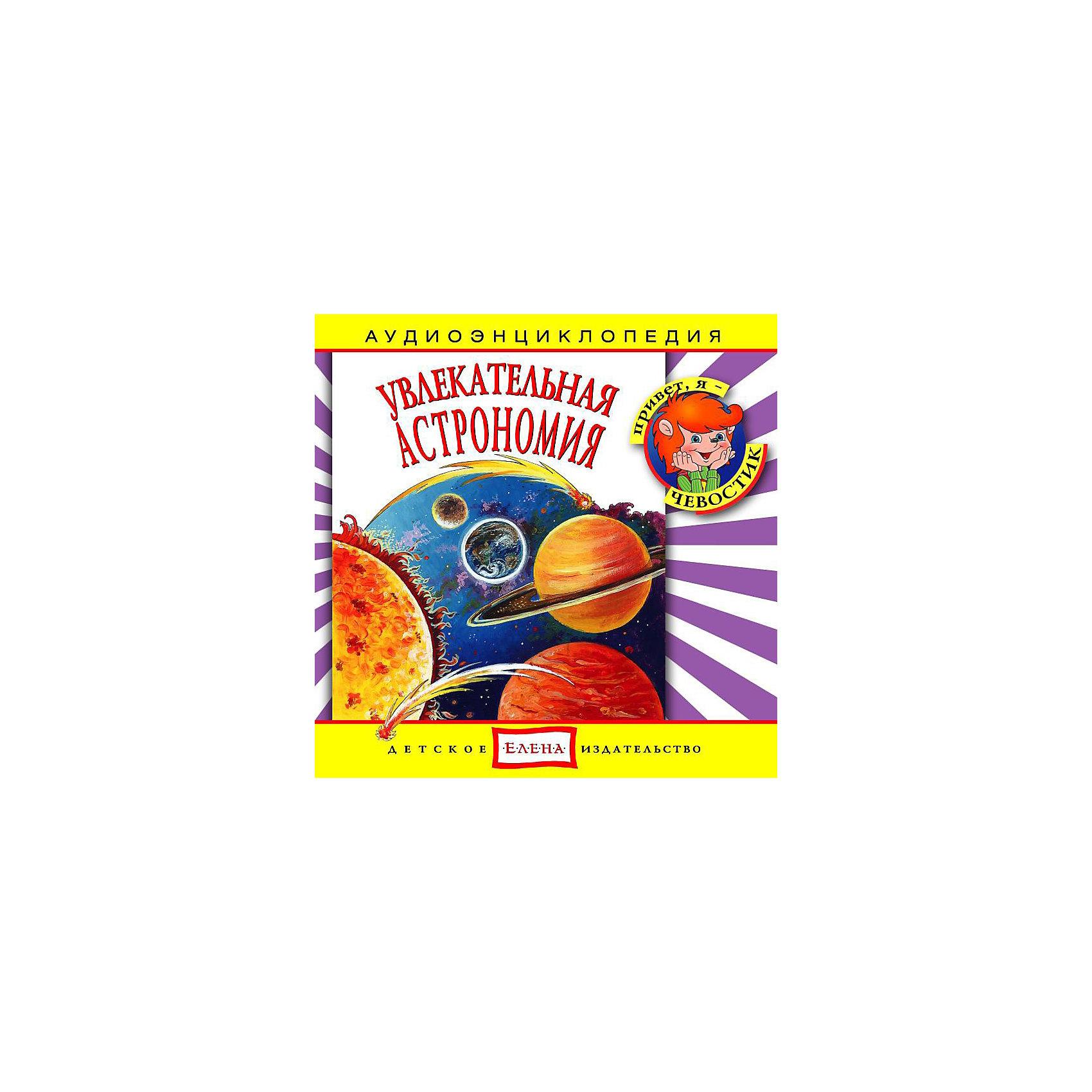 Аудиоэнциклопедия Увлекательная астрономия, CDДетское издательство Елена<br>Характеристики:<br><br>• возраст: от 5 лет<br>• издательство: Детское издательство Елена<br>• серия: Аудиоэнциклопедия. Уроки дяди Кузи и Чевостика<br>• автор: Елена Качур<br>• текст читают: Таисия Аведикова, Дмитрий Столбцов<br>• формат: Audio CD<br>• звук: стерео<br>• год издания: 2004<br>• количество дисков: 1<br>• время звучания: 55:38 мин.<br>• размер: 14,2х12,2х1 см.<br>• вес: 80 гр.<br>• ISBN: 4607162120391<br><br>Аудиоэнциклопедия познакомит ребёнка с основными понятиями терминами астрономии, расскажет о нашей планете и её спутнике – Луне и Земле, и других планетах Солнечной Системы, о звёздах и созвездиях, о кометах и метеоритах, о галактиках и о бесконечности вселенной. А любознательные герои - Чевостик и Дядя Кузя - найдут простые и интересные объяснения даже самым сложным вопросам.<br><br>Аудиоспектакль озвучивают профессиональные актёры, которым без труда удастся заинтересовать ребенка своим рассказом. Малыш услышит грамотную, выразительную, хорошо поставленную речь, это научит его правильно говорить. Программа оформлена замечательным музыкальным сопровождением.<br><br>Аудиоэнциклопедию «Увлекательная астрономия» можно купить в нашем интернет-магазине.<br><br>Ширина мм: 142<br>Глубина мм: 10<br>Высота мм: 125<br>Вес г: 79<br>Возраст от месяцев: 36<br>Возраст до месяцев: 144<br>Пол: Унисекс<br>Возраст: Детский<br>SKU: 2500834