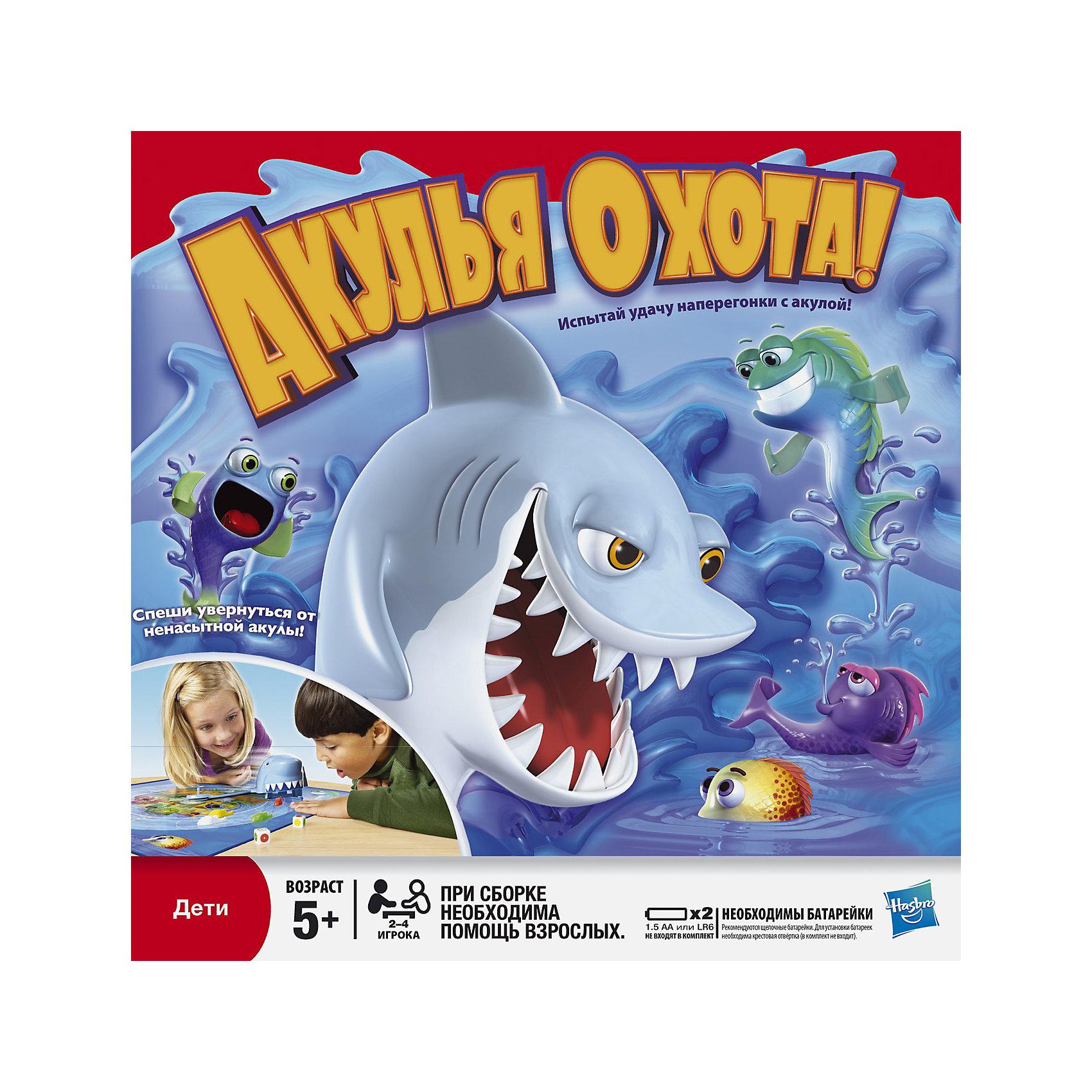 Игра Акулья Охота, HasbroАкулья охота – это увлекательная, динамичная, захватывающая и интригующая игра от фирмы Hasbro.<br><br>Игровое поле - это круг с делениями, по которым быстро-быстро плывут фишки-рыбки. Сзади их догоняет большая и страшная акула, которая, благодаря батарейкам, умеет плавать сама. Детям нужно лишь быстро кидать кубики и двигать рыбок своих цветов вперёд, стараясь сделать так, чтобы акула не успела их догнать. Чья рыбка останется в живых последней — тот побеждает.<br><br>Дополнительная информация:<br><br>- механизированная акула с рычагом вращения и двумя дисками,<br>- игровое поле,<br>- 4 рыбки,<br>- 2 кубика,<br>- инструкция на русском языке.<br>- Количество игроков - 2-4.<br>- Питание от двух батареек АА (в комплект не входят). <br><br>Игру Акулья Охота, Hasbro можно купить в нашем интернет-магазине.<br><br>Ширина мм: 90<br>Глубина мм: 267<br>Высота мм: 269<br>Вес г: 720<br>Возраст от месяцев: 60<br>Возраст до месяцев: 144<br>Пол: Унисекс<br>Возраст: Детский<br>SKU: 2508878