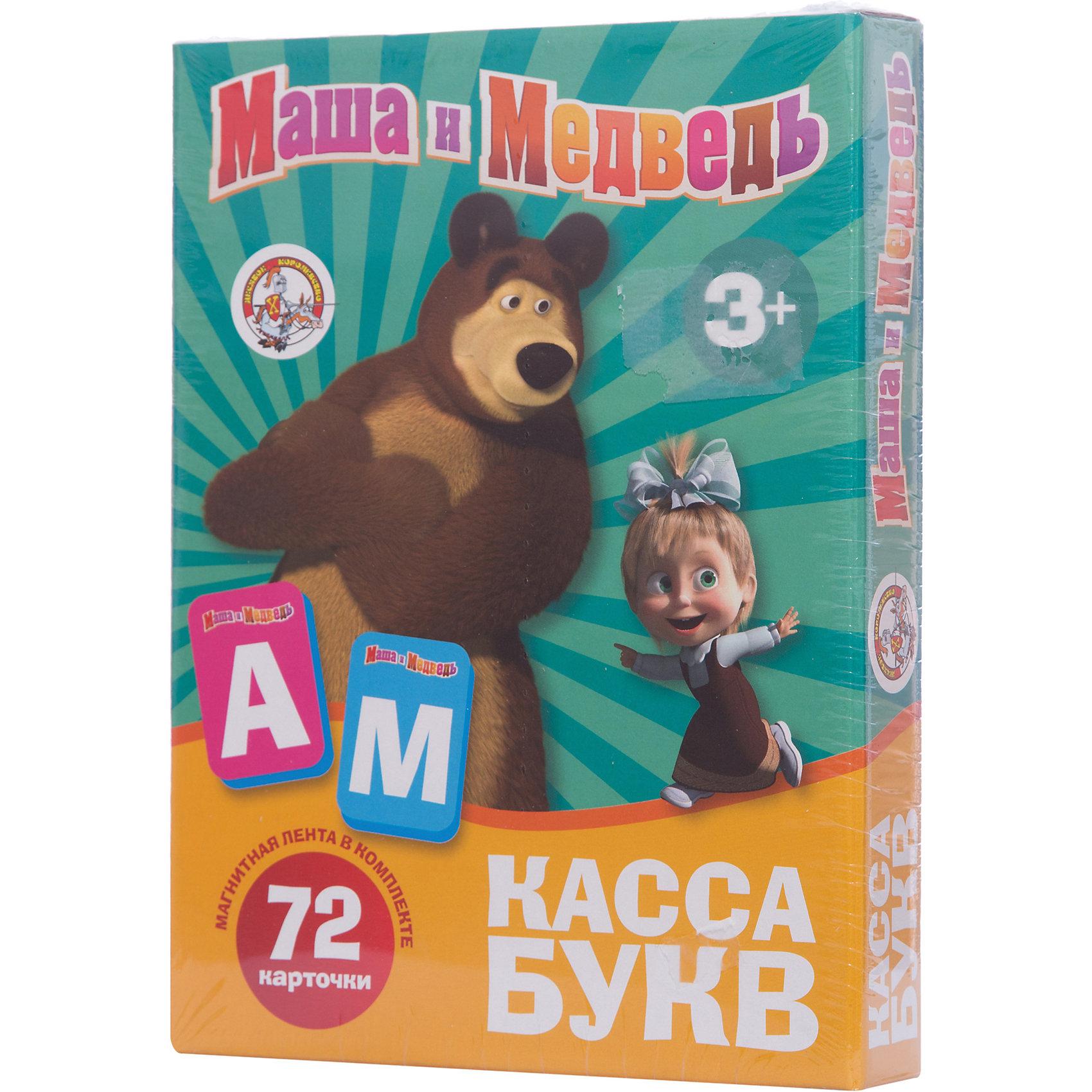 Касса букв на магнитах, Маша и МедведьМаша и Медведь<br>Магнитная касса букв Маша и Медведь - это вспомогательный материал для обучения ребенка алфавиту. С помощью кассы букв он шаг за шагом познакомится с алфавитом, запомнит написание букв, научиться соединять буквы в слоги и складывать слова.<br><br>В комплект игры входят 72 карточки с изображением букв русского алфавита. Карточки выполнены из картона и экологически чистого абсолютно безопасного для ребенка полимерного материала и полностью готовы для занятий за столом.<br><br>Для использования карточек в качестве магнитного материала необходимо отрезать от прилагаемой магнитной ленты 72 кусочка длиной 5-6 мм, снять с каждого из них защитный слой и наклеить примерно посередине обратной стороны карточки. Готовые карточки хорошо фиксируются на любой гладкой металлической поверхности. <br><br>Дополнительная информация:<br><br>Размер карточки: 3,5 см x 5 см x 0,5 см. <br>Материал: картон, вспененный полимер, магнит.<br><br>Ширина мм: 200<br>Глубина мм: 270<br>Высота мм: 40<br>Вес г: 175<br>Возраст от месяцев: 24<br>Возраст до месяцев: 1188<br>Пол: Унисекс<br>Возраст: Детский<br>SKU: 2513119