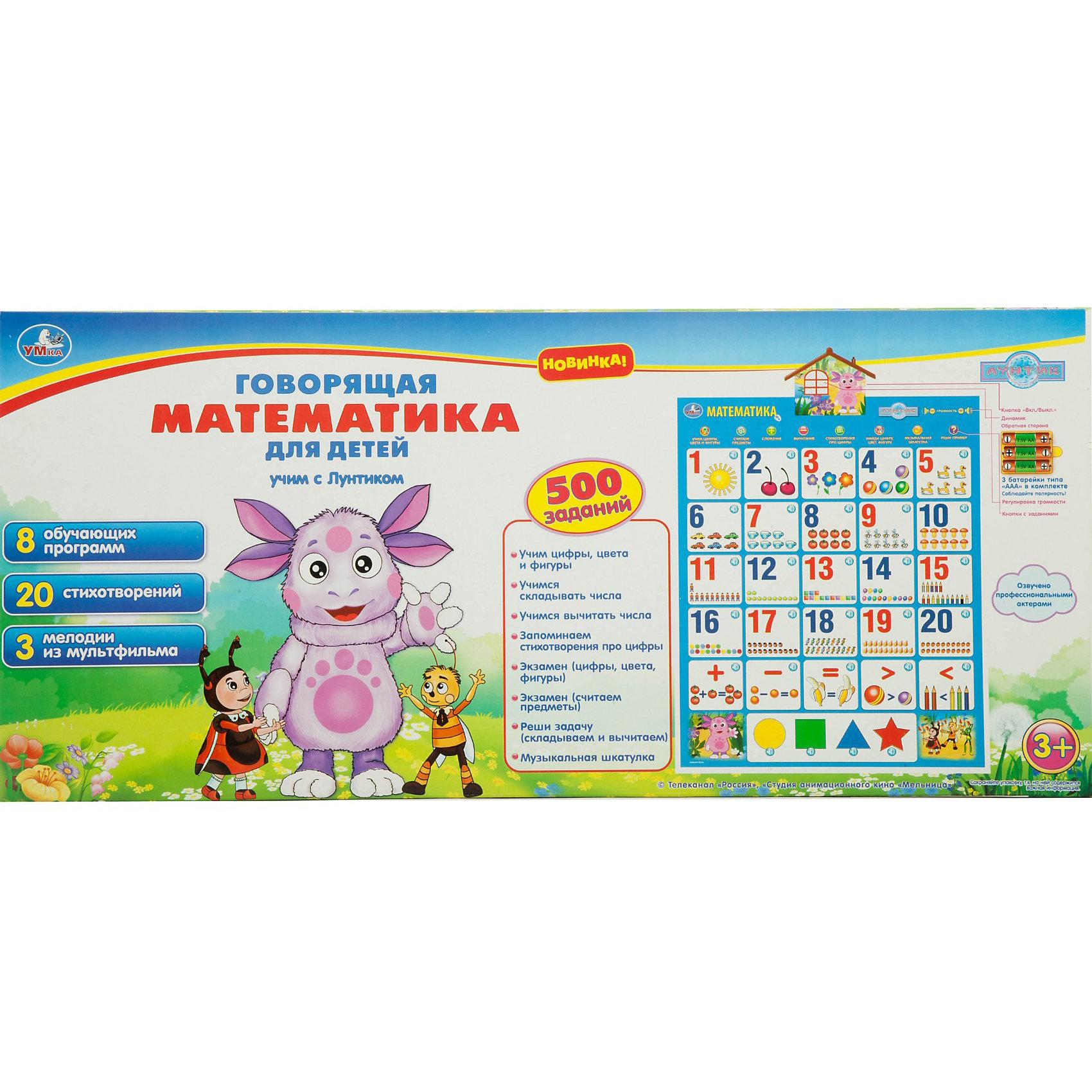 Умка Умка Электронный плакат Математика. Учим с Лунтиком киричек е ред учим цифры учим цвета я считаю до 10 4