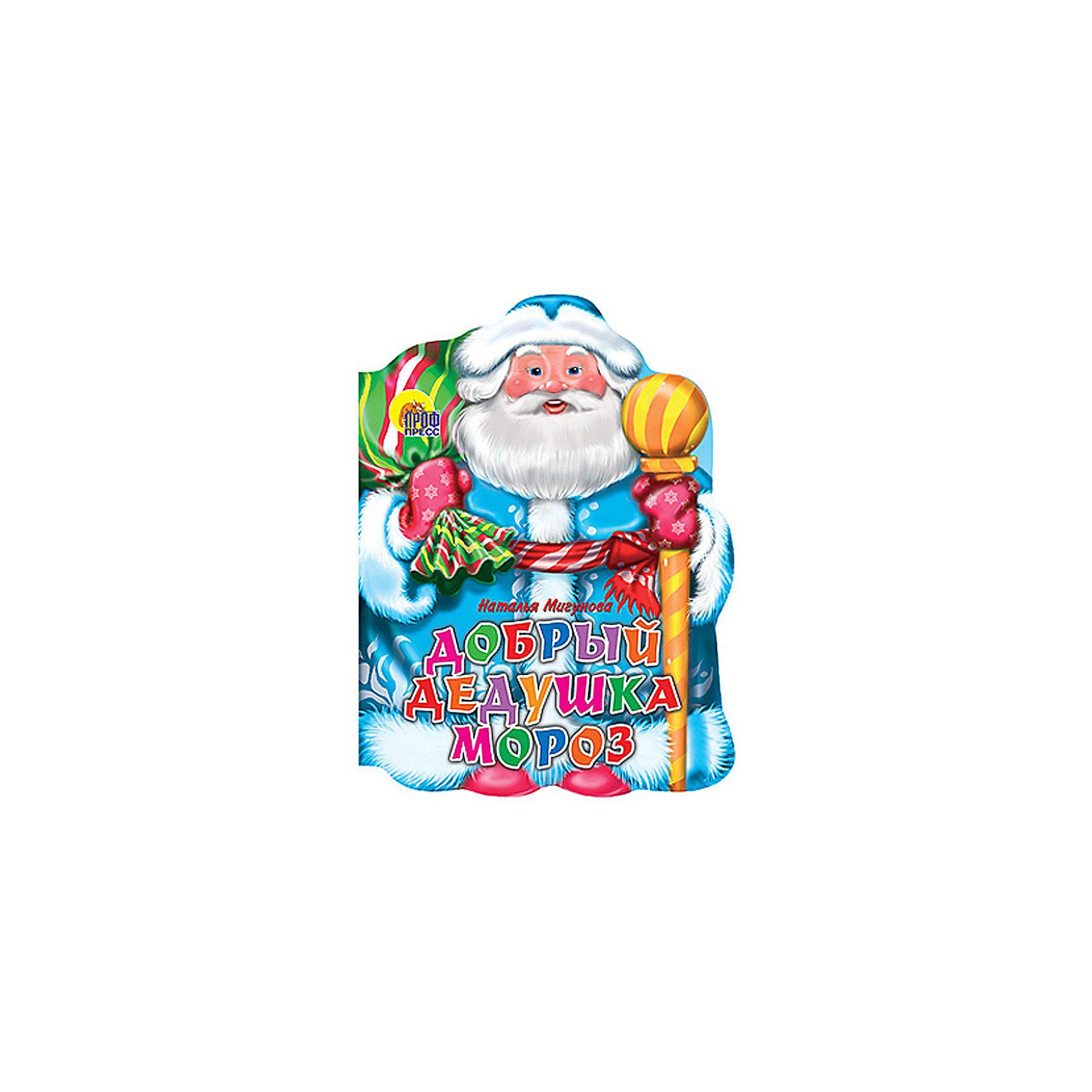 Проф-Пресс Вырубка. Добрый Дедушка МорозНовогодние книги<br>Детская Новогодняя нижка с фигурной вырубкой. Хорошо подходит как для чтения детям, так и для подарка. Художник-иллюстратор: Есаулов И. Для чтения родителями детям. Материал: бумага плотный картон, обложка плотный картон. Книга содержит 12 стр.<br><br>Ширина мм: 155<br>Глубина мм: 5<br>Высота мм: 210<br>Вес г: 119<br>Возраст от месяцев: 12<br>Возраст до месяцев: 60<br>Пол: Унисекс<br>Возраст: Детский<br>SKU: 2559773