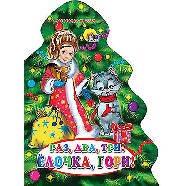 Елки:Раз, два, три! Елочка, гори!Новогодние книги<br>Детская Новогодняя нижка с фигурной вырубкой. Хорошо подходит как для чтения детям, так и для подарка. Художник-иллюстратор: Есаулов И. Для чтения родителями детям. Материал: бумага плотный картон, обложка плотный картон. Книга содержит 12 стр.<br><br>Ширина мм: 157<br>Глубина мм: 5<br>Высота мм: 210<br>Вес г: 103<br>Возраст от месяцев: 12<br>Возраст до месяцев: 60<br>Пол: Унисекс<br>Возраст: Детский<br>SKU: 2559779