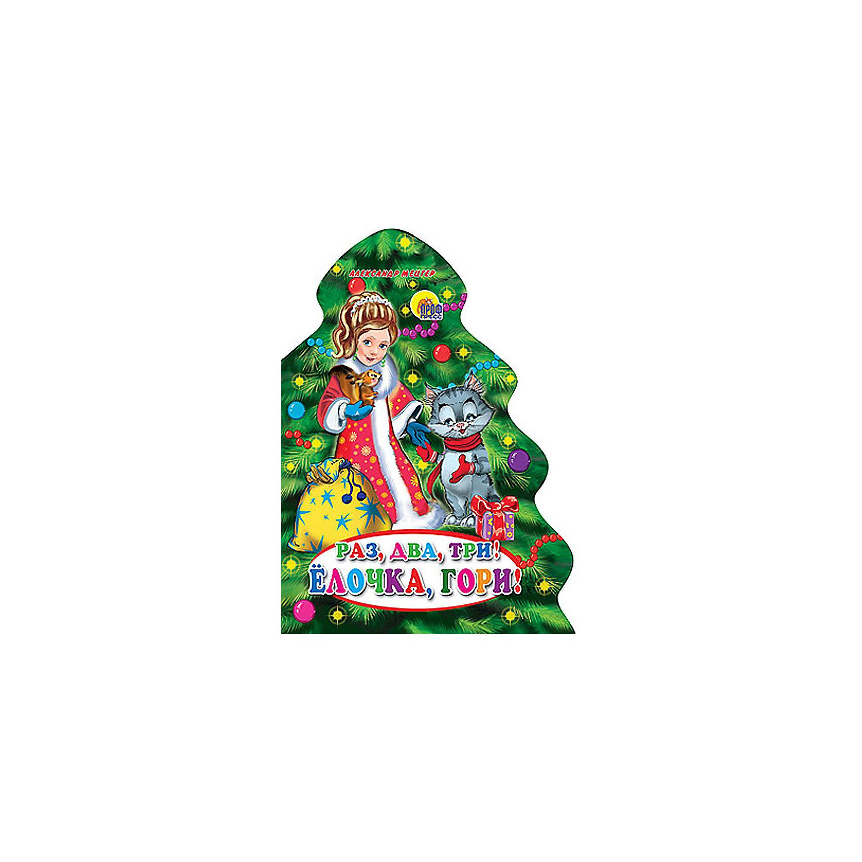 Книга с вырубкой Елки. Раз, два, три! Елочка, гори!Детская Новогодняя нижка с фигурной вырубкой. Хорошо подходит как для чтения детям, так и для подарка. Художник-иллюстратор: Есаулов И. Для чтения родителями детям. Материал: бумага плотный картон, обложка плотный картон. Книга содержит 12 стр.<br><br>Ширина мм: 157<br>Глубина мм: 5<br>Высота мм: 210<br>Вес г: 103<br>Возраст от месяцев: 12<br>Возраст до месяцев: 60<br>Пол: Унисекс<br>Возраст: Детский<br>SKU: 2559779
