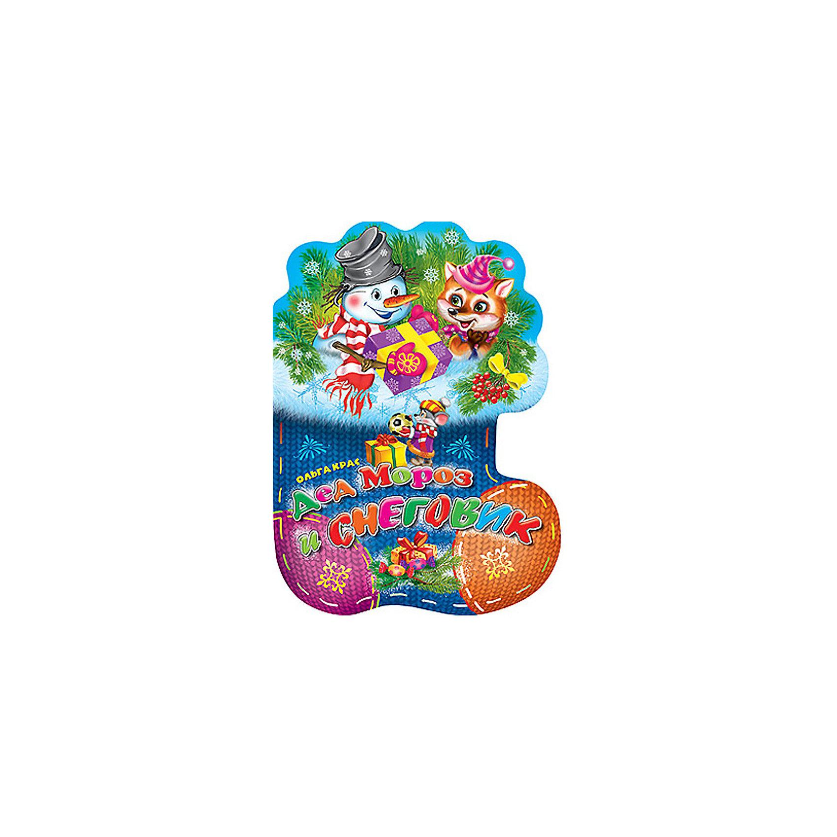 Дед Мороз и СнеговикДетская Новогодняя нижка с фигурной вырубкой. Хорошо подходит как для чтения детям, так и для подарка. <br><br>Автор: Ольга Крас<br>Художник-иллюстратор: Есаулов И. <br>Для чтения родителями детям.<br>Материал: бумага плотный картон, обложка плотный картон. <br>Серия: Носочки<br>Книга содержит 12 стр.<br><br>Ширина мм: 157<br>Глубина мм: 5<br>Высота мм: 210<br>Вес г: 113<br>Возраст от месяцев: 12<br>Возраст до месяцев: 60<br>Пол: Унисекс<br>Возраст: Детский<br>SKU: 2559786