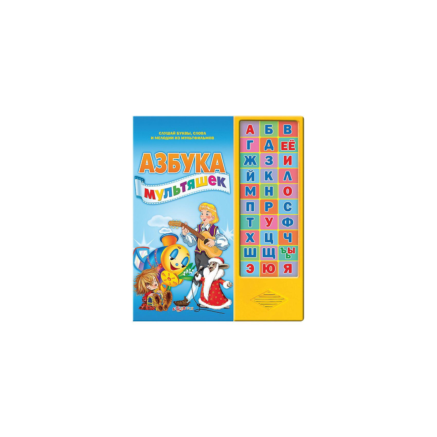 Азбука мультяшек.Азбукварик<br>Эти необычные азбуки - говорящие и музыкальные! Стоит малышу нажать на кнопку - и он услышит букву, слово, весёлые голоса или забавную мелодию из мультфильма .Так ребёнок выучит алфавит и подружится с любимыми героями .<br><br> Дополнительная информация:<br><br>-Картонная книга со звуковым модулем.<br>-Формат 255х295 мм.<br>-Количество страниц:  16 карт. стр.<br>-Батарейки:   ААА (R03, LR03) (входят в комплект) <br><br>Азбуку мультяшек можно приобрести в нашем интернет-магазине.<br><br>Ширина мм: 260<br>Глубина мм: 20<br>Высота мм: 295<br>Вес г: 638<br>Возраст от месяцев: 36<br>Возраст до месяцев: 60<br>Пол: Унисекс<br>Возраст: Детский<br>SKU: 2564079