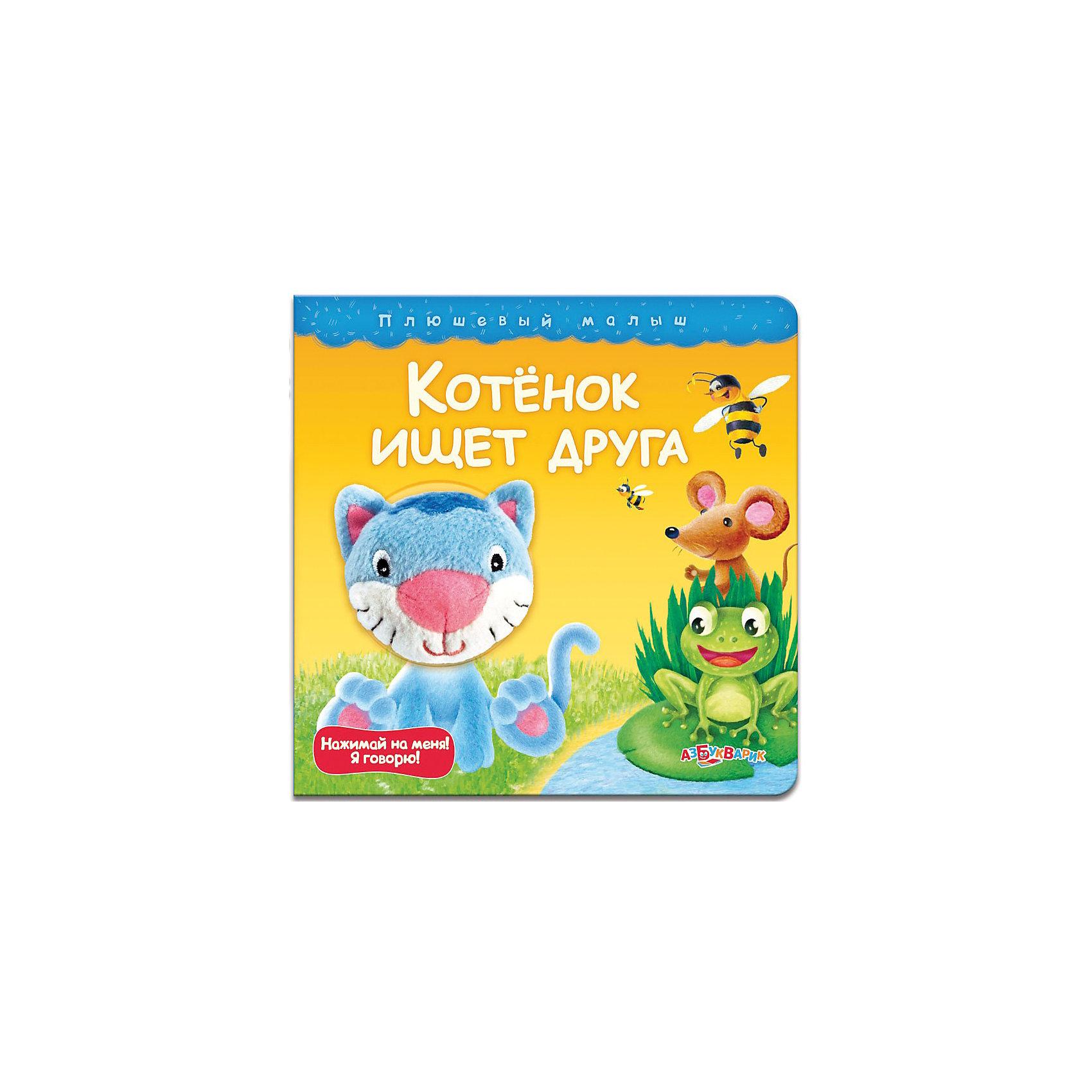 Азбукварик Котёнок ищет друга. Серия Плюшевый малыш обучающая книга азбукварик секреты маленькой принцессы 9785402000568